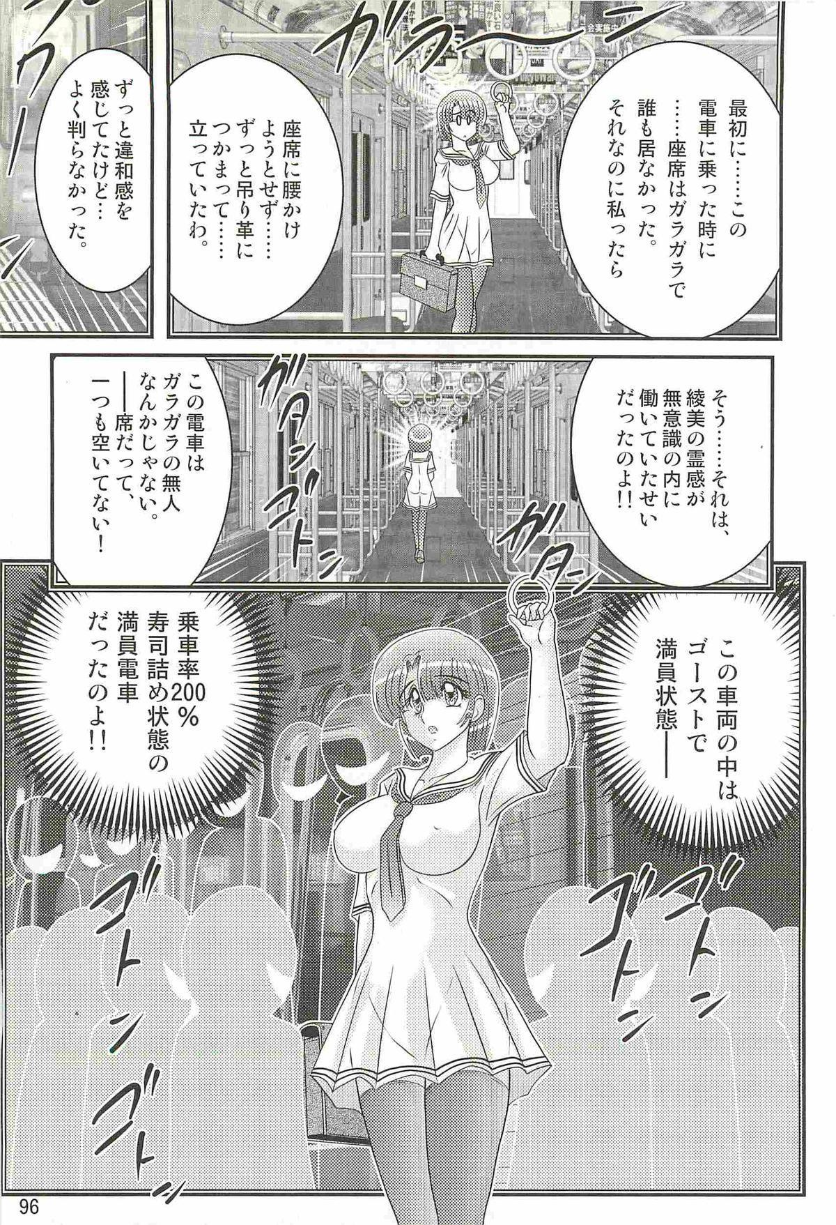 Seirei Tokusou Fairy Saber W - Undead Rape 99