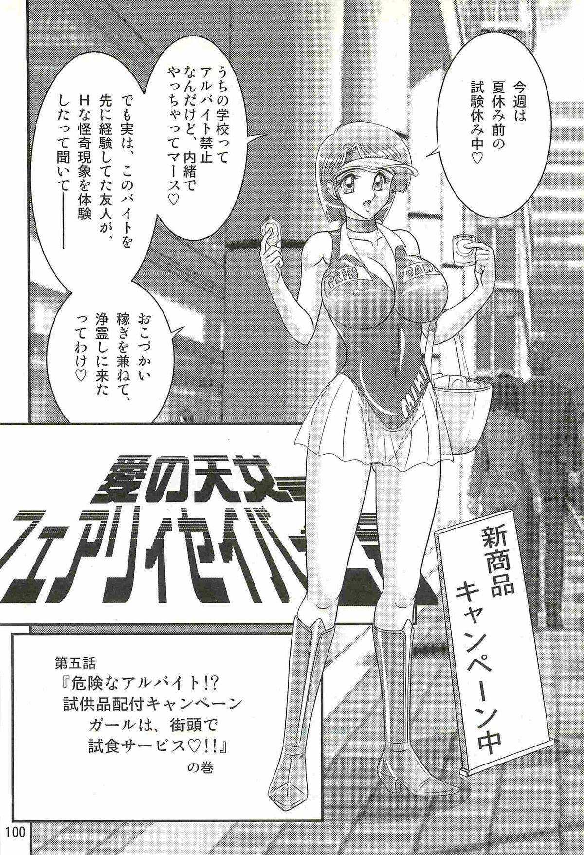Seirei Tokusou Fairy Saber W - Undead Rape 103