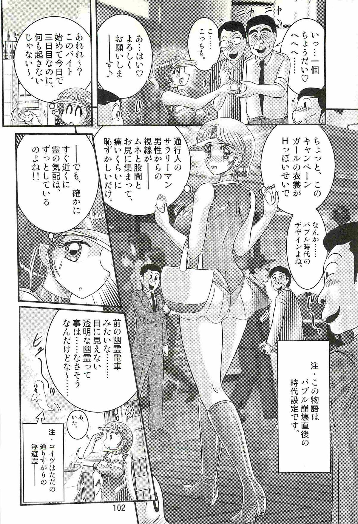 Seirei Tokusou Fairy Saber W - Undead Rape 105