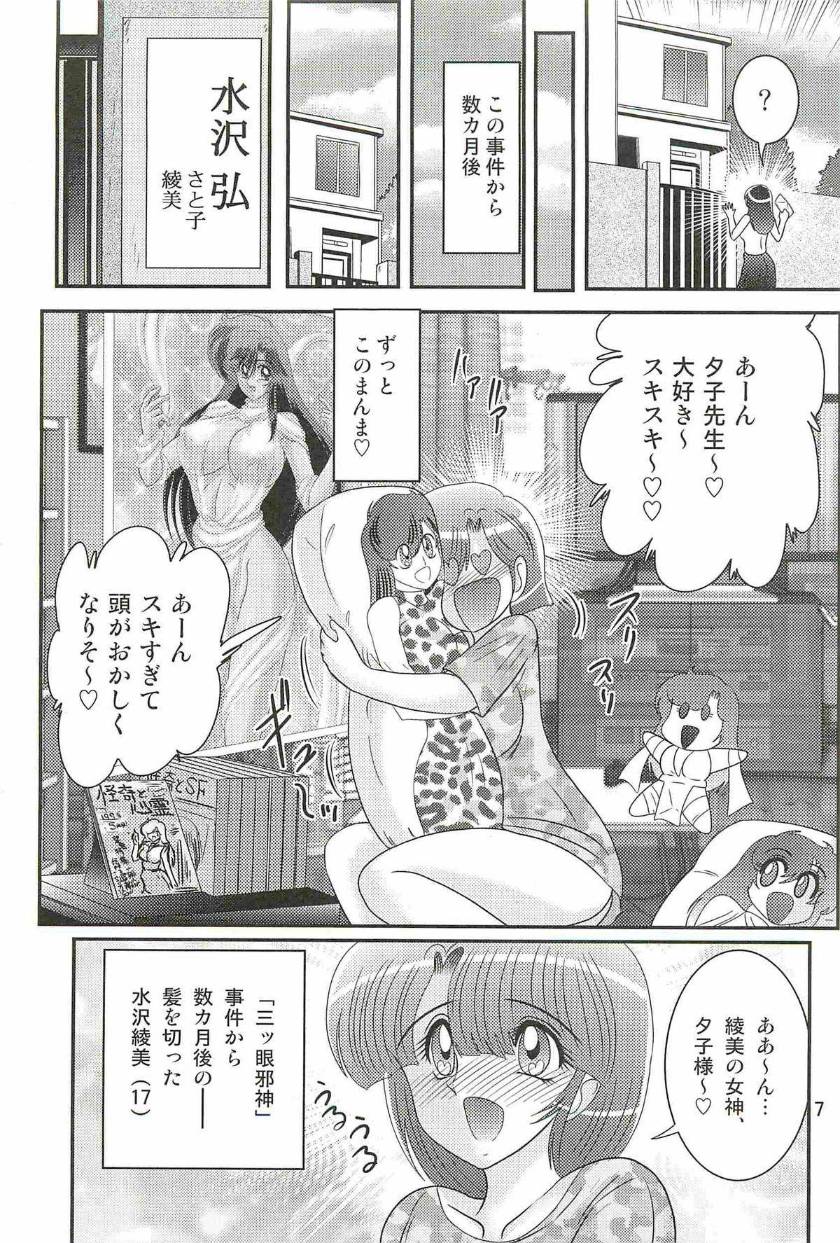 Seirei Tokusou Fairy Saber W - Undead Rape 10