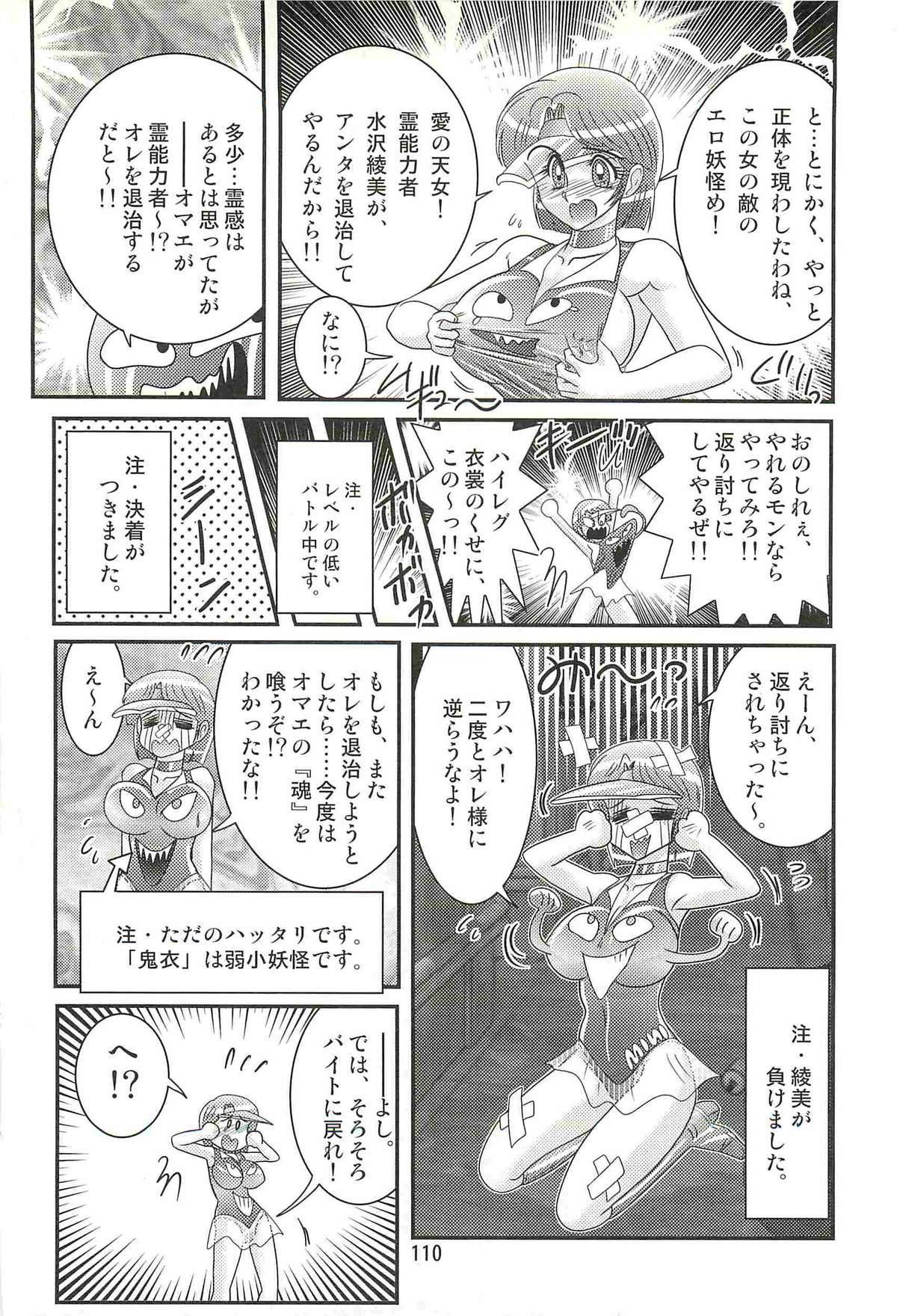 Seirei Tokusou Fairy Saber W - Undead Rape 113