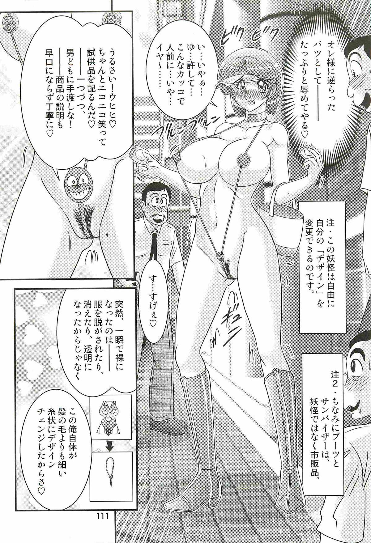 Seirei Tokusou Fairy Saber W - Undead Rape 114