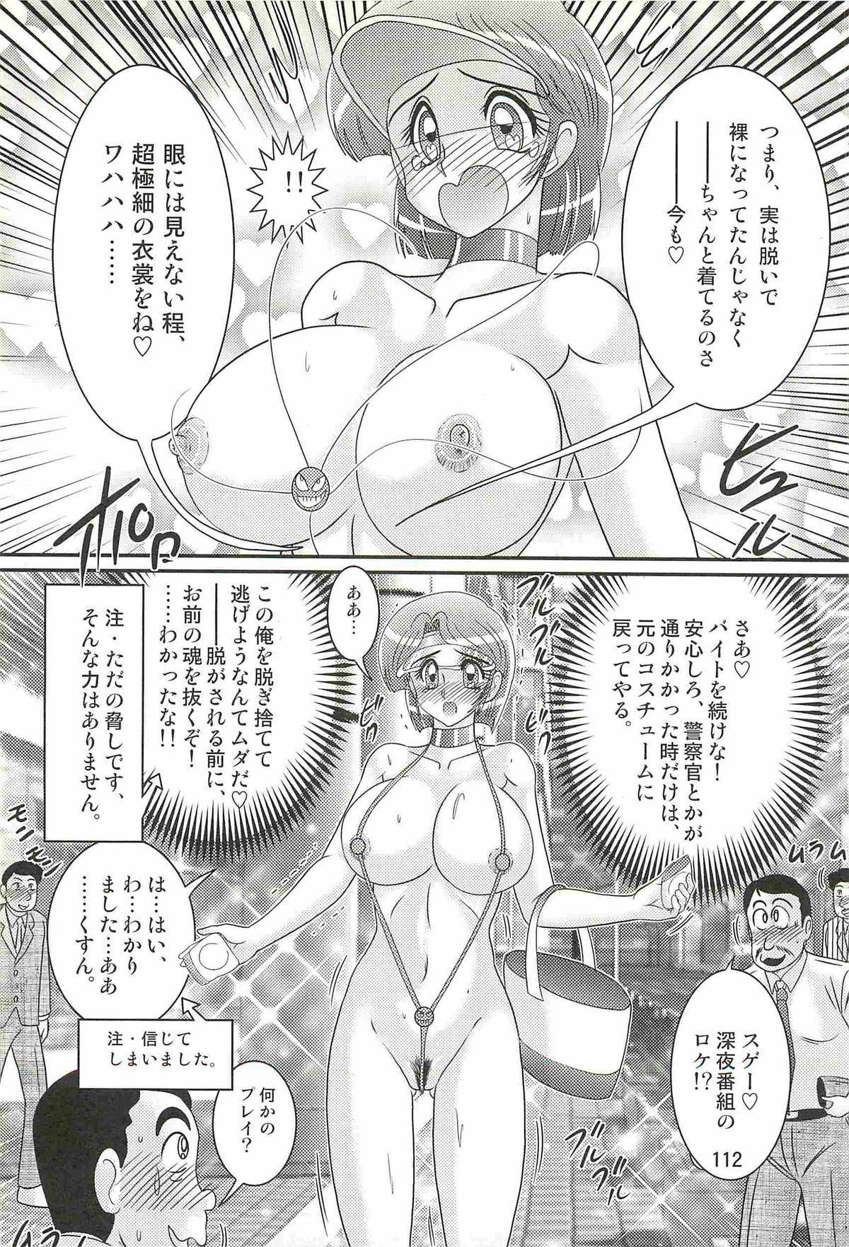 Seirei Tokusou Fairy Saber W - Undead Rape 115