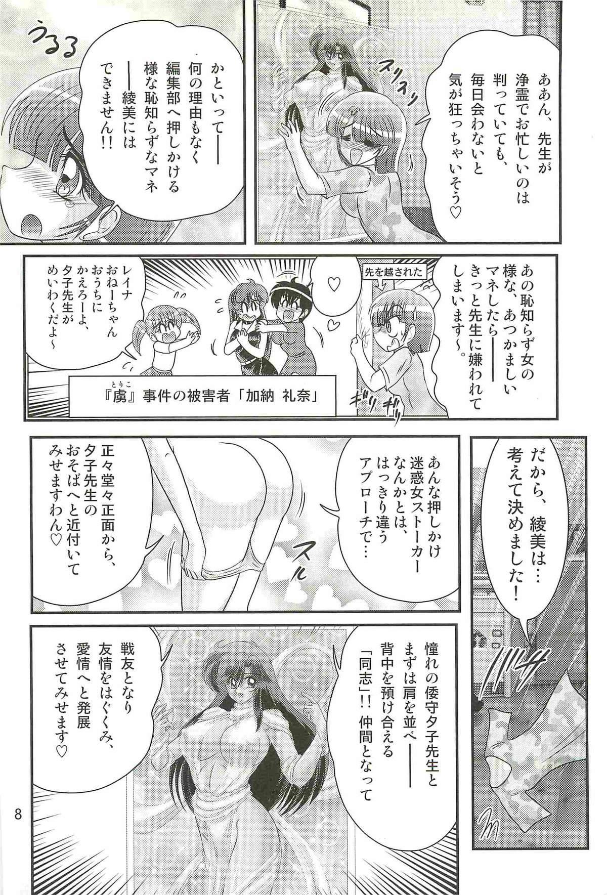 Seirei Tokusou Fairy Saber W - Undead Rape 11