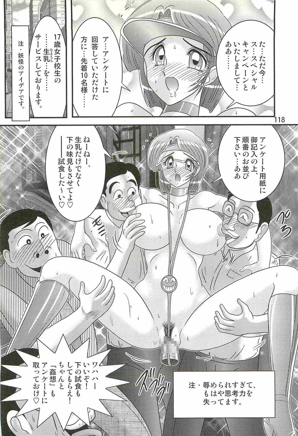 Seirei Tokusou Fairy Saber W - Undead Rape 121