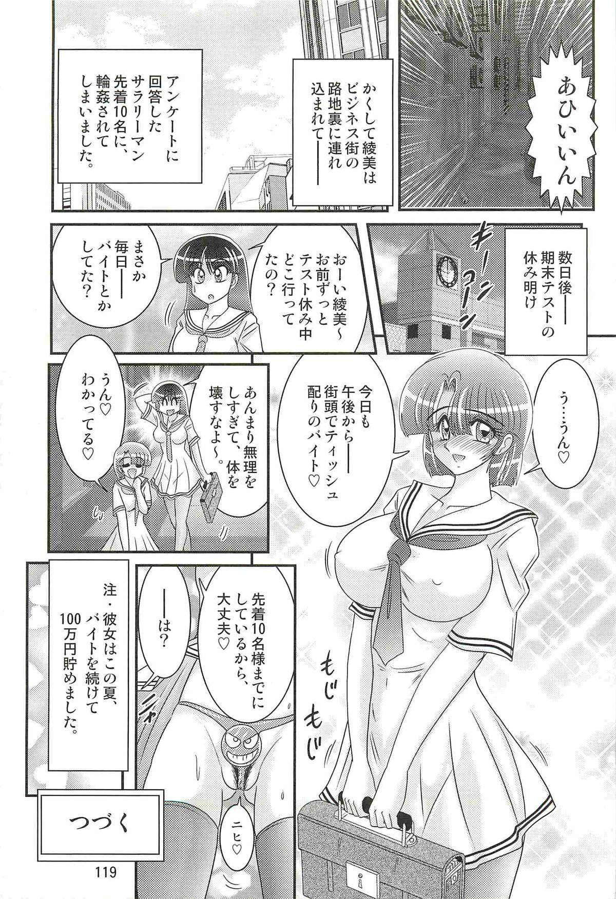 Seirei Tokusou Fairy Saber W - Undead Rape 122