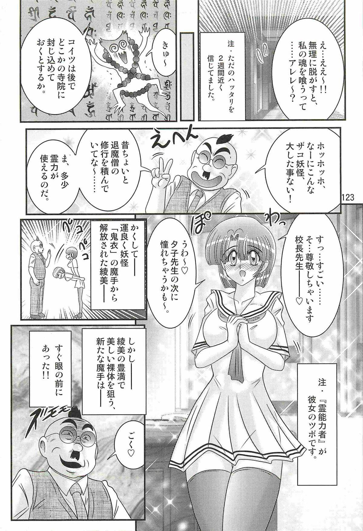 Seirei Tokusou Fairy Saber W - Undead Rape 126