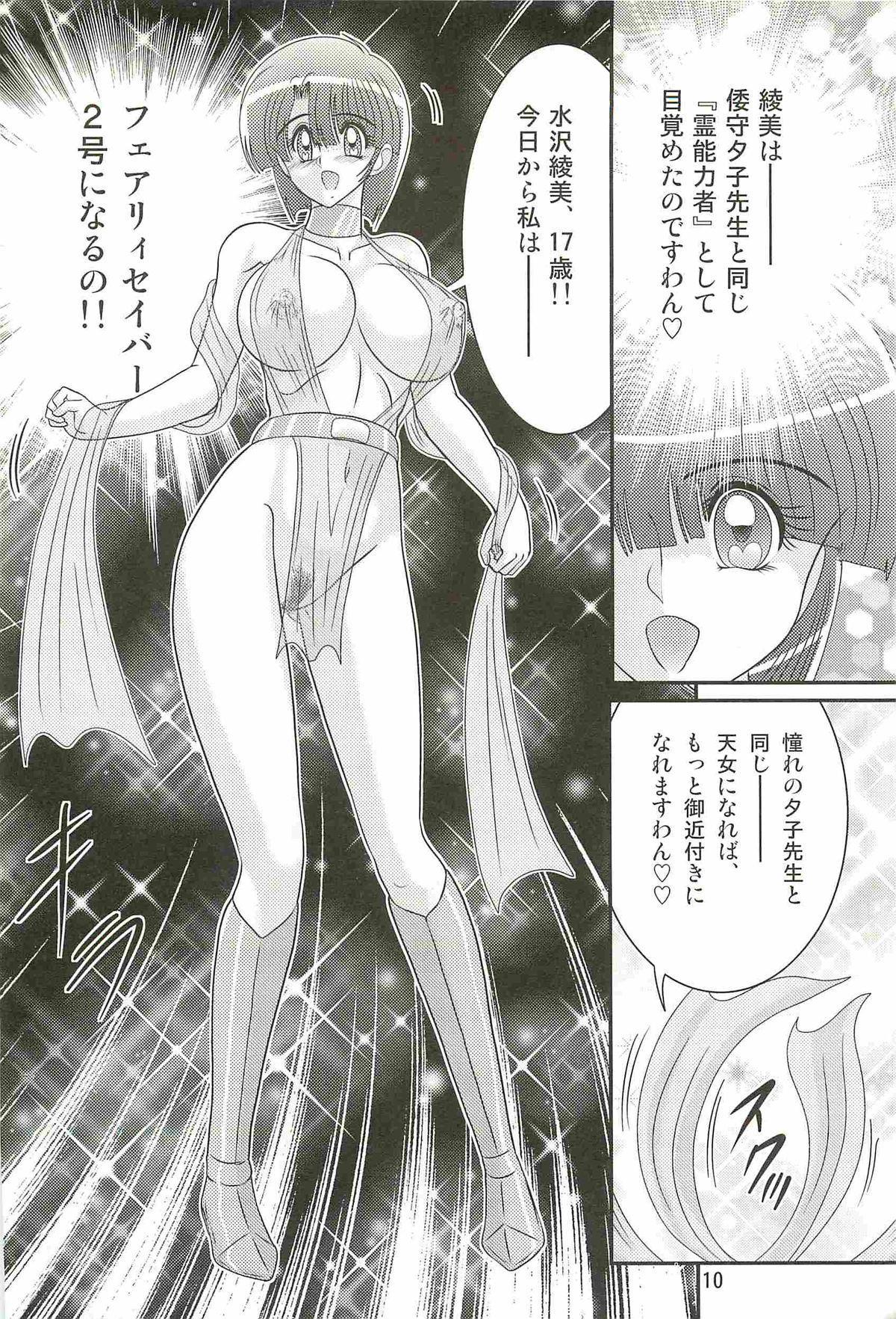 Seirei Tokusou Fairy Saber W - Undead Rape 13