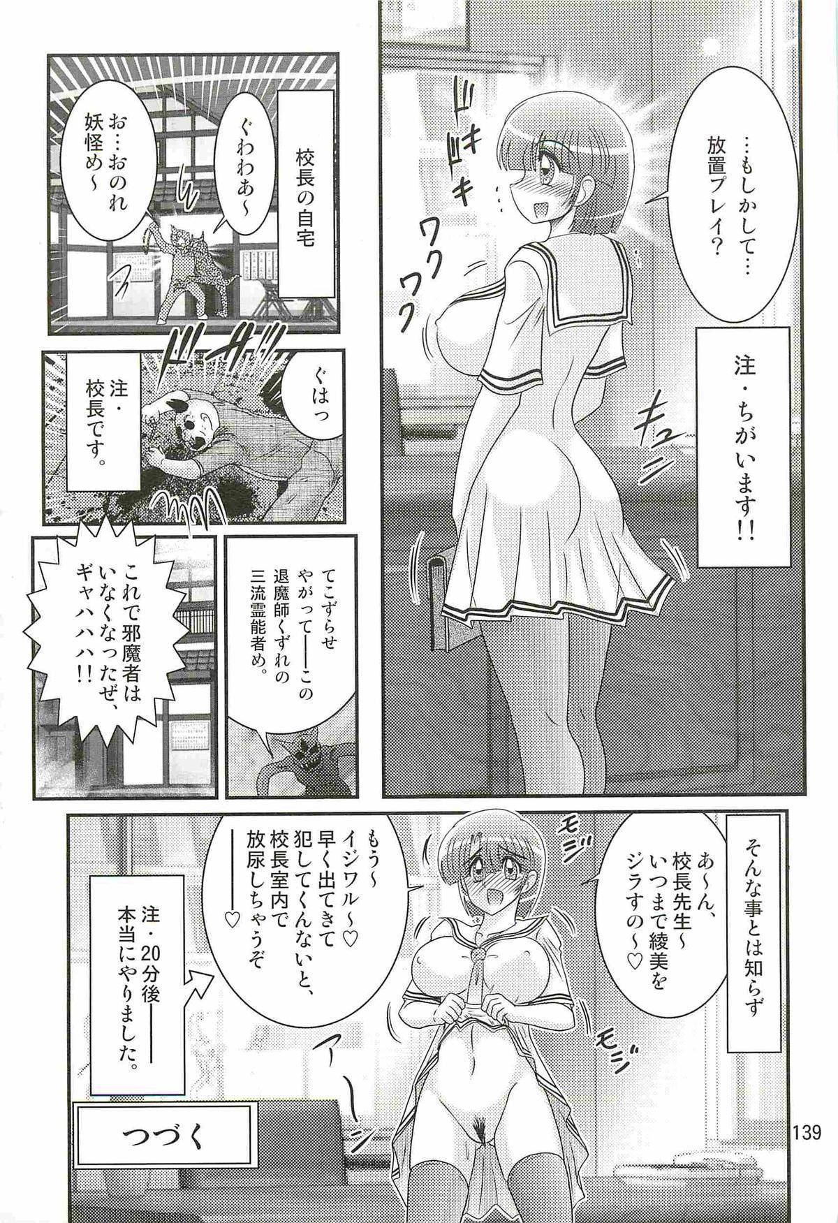 Seirei Tokusou Fairy Saber W - Undead Rape 142