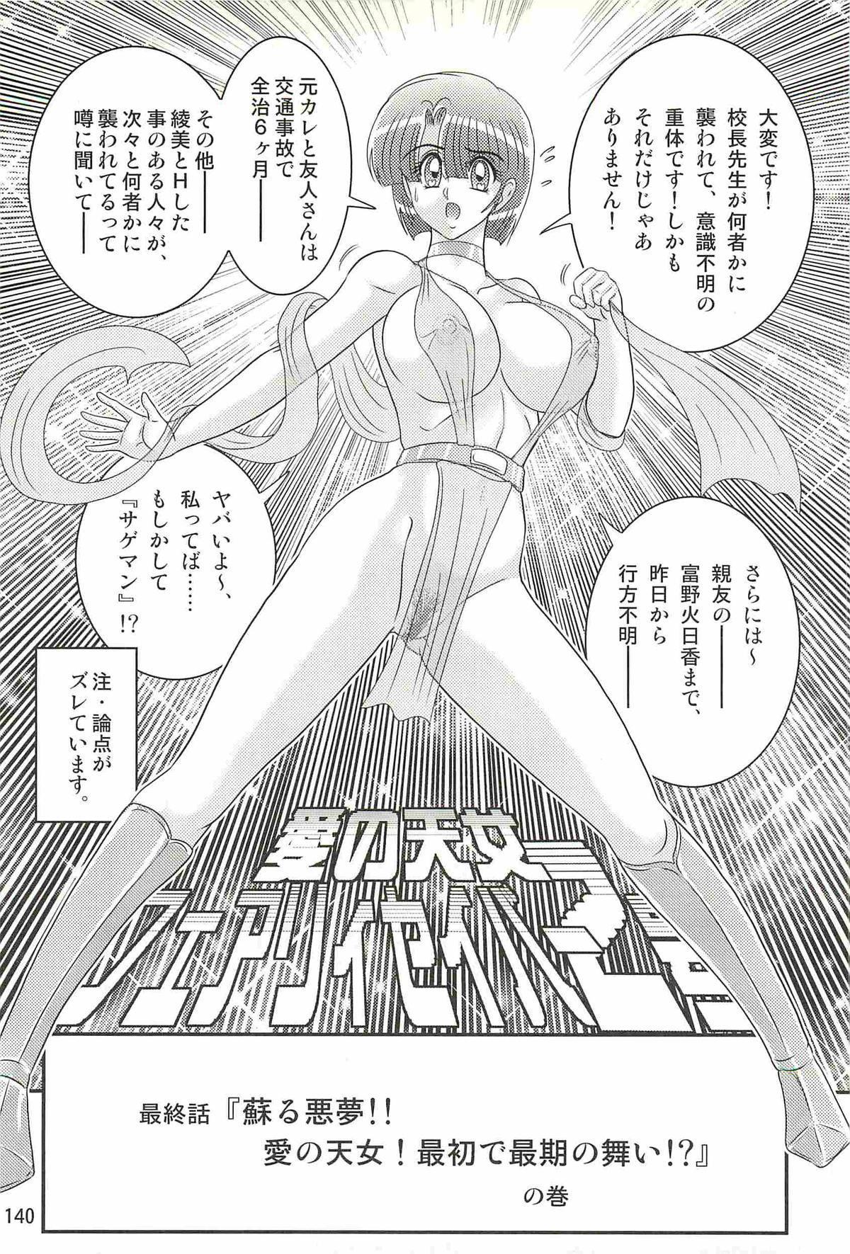 Seirei Tokusou Fairy Saber W - Undead Rape 143