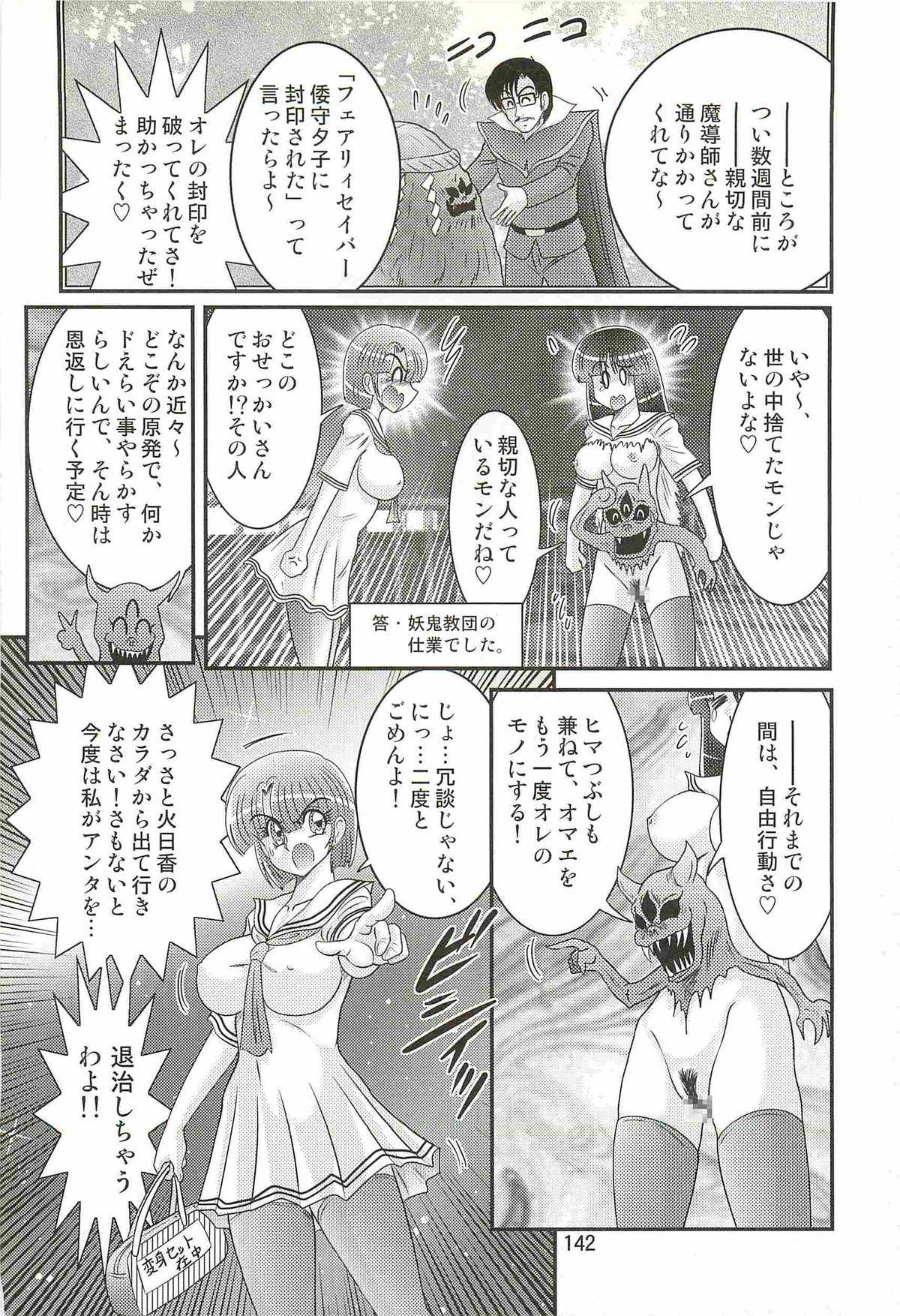 Seirei Tokusou Fairy Saber W - Undead Rape 145
