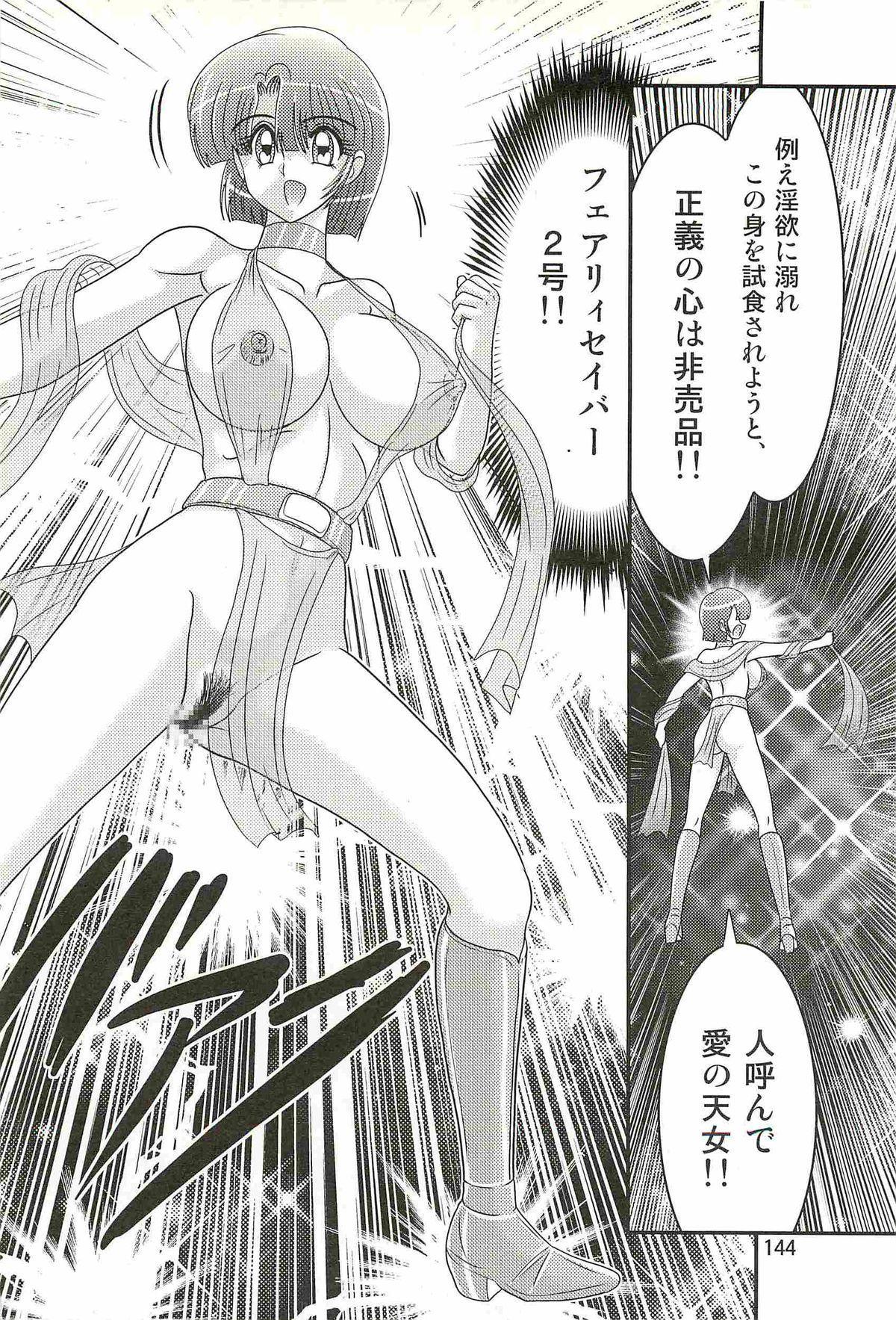Seirei Tokusou Fairy Saber W - Undead Rape 147