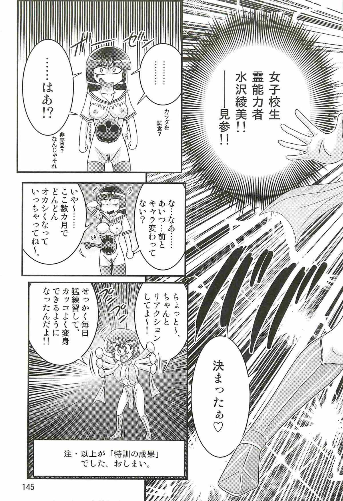 Seirei Tokusou Fairy Saber W - Undead Rape 148