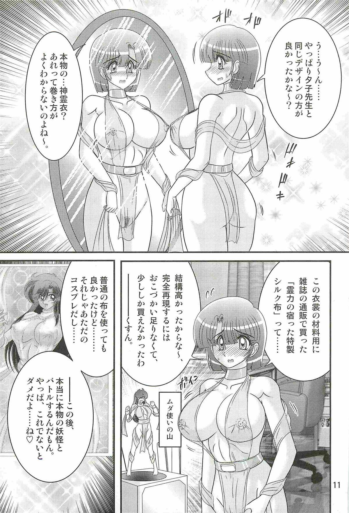 Seirei Tokusou Fairy Saber W - Undead Rape 14