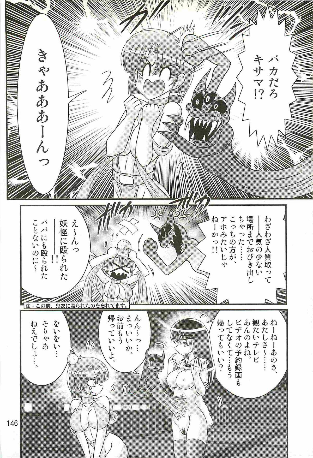 Seirei Tokusou Fairy Saber W - Undead Rape 149