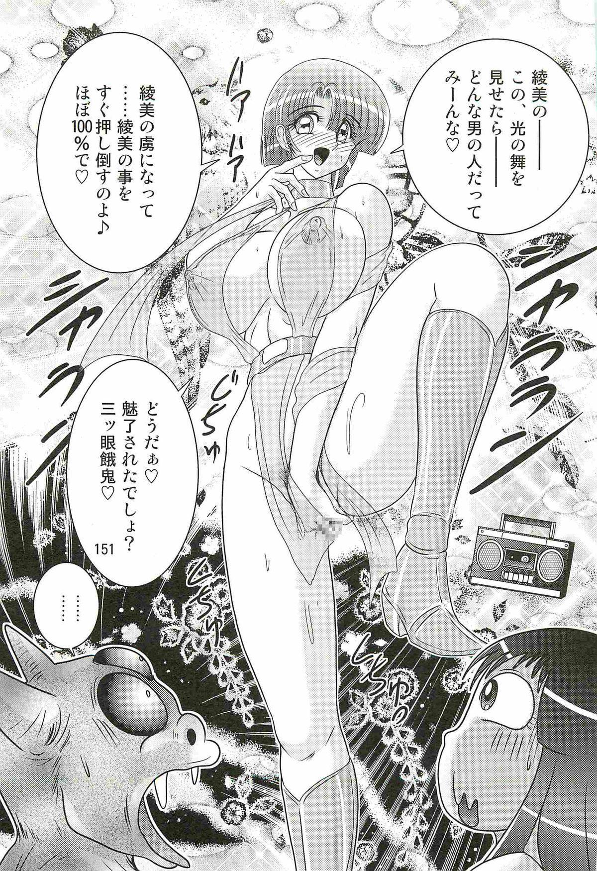 Seirei Tokusou Fairy Saber W - Undead Rape 154