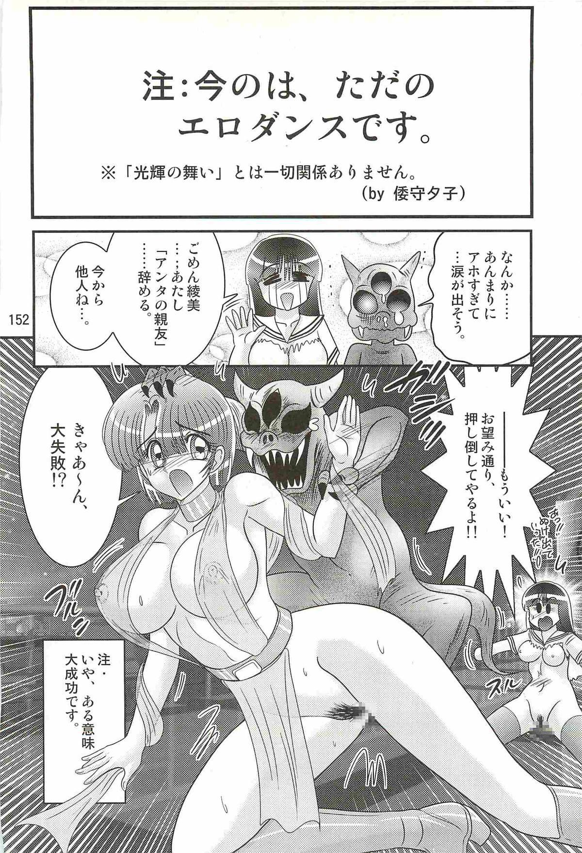Seirei Tokusou Fairy Saber W - Undead Rape 155