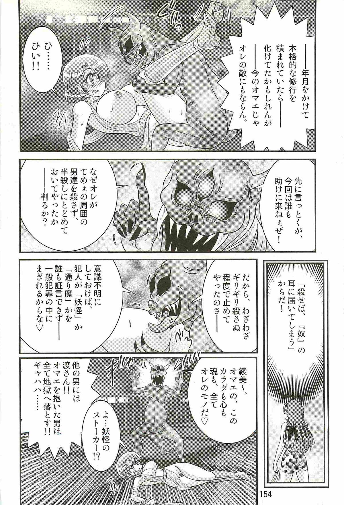 Seirei Tokusou Fairy Saber W - Undead Rape 157