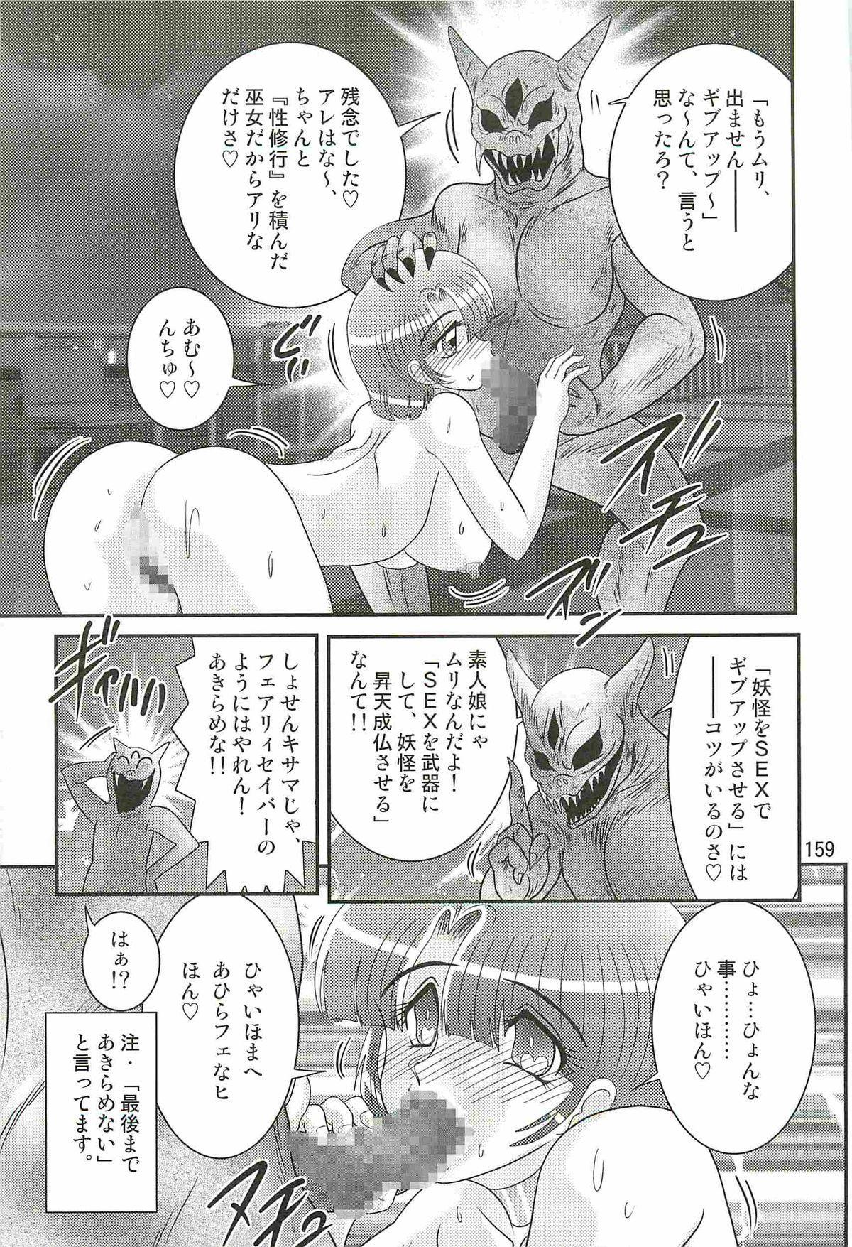 Seirei Tokusou Fairy Saber W - Undead Rape 162