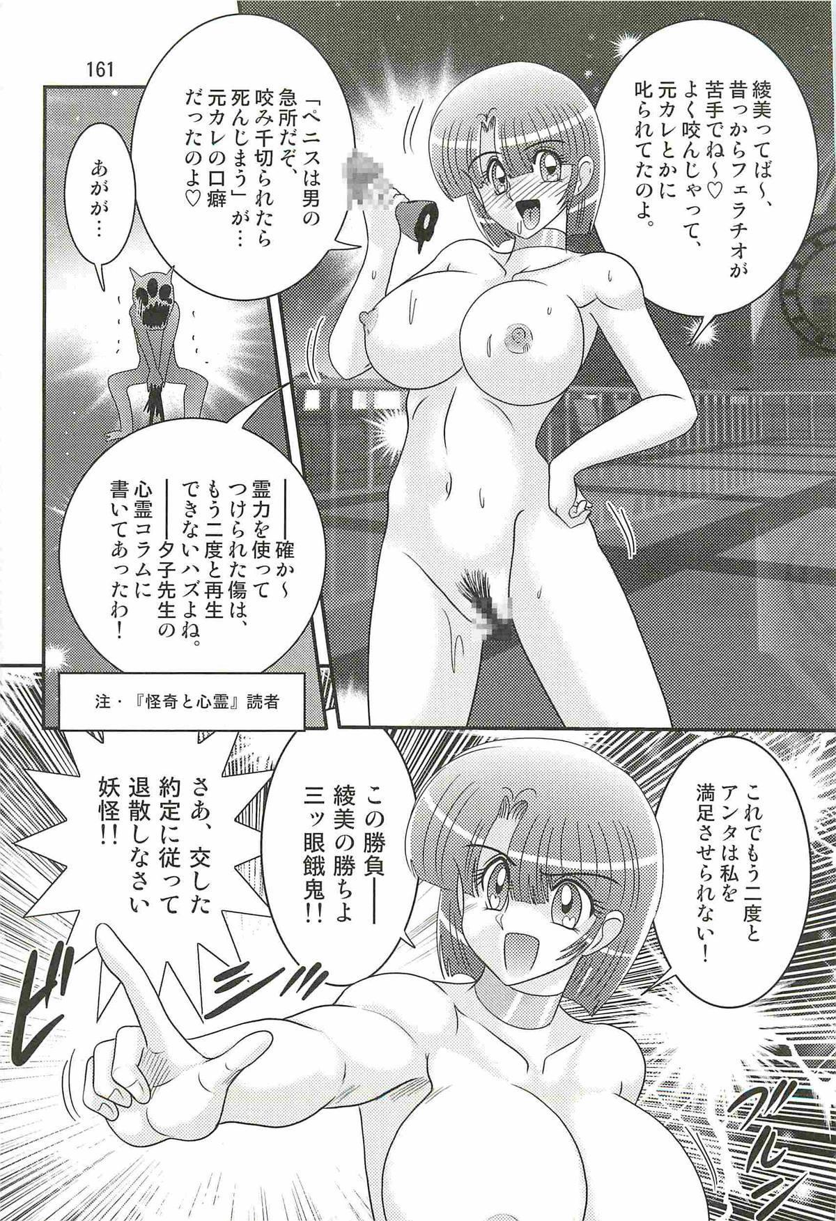 Seirei Tokusou Fairy Saber W - Undead Rape 164