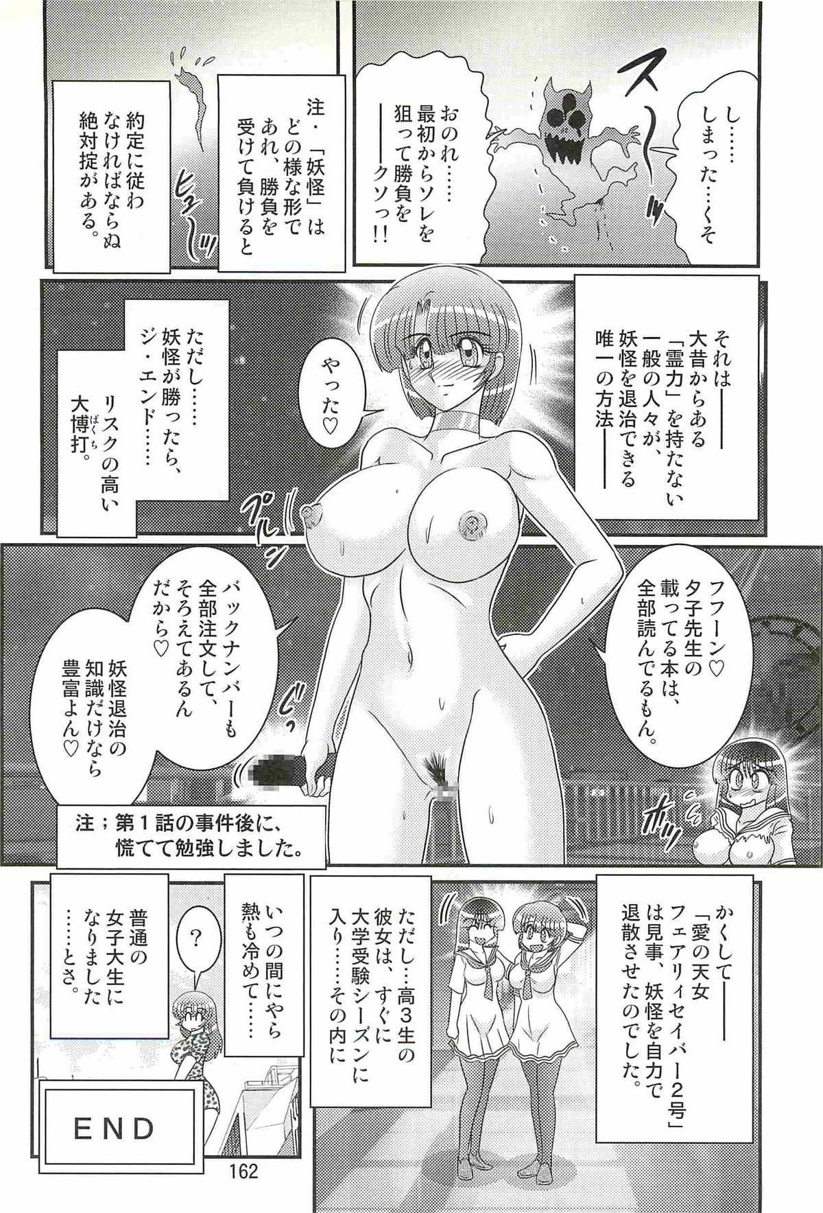 Seirei Tokusou Fairy Saber W - Undead Rape 165
