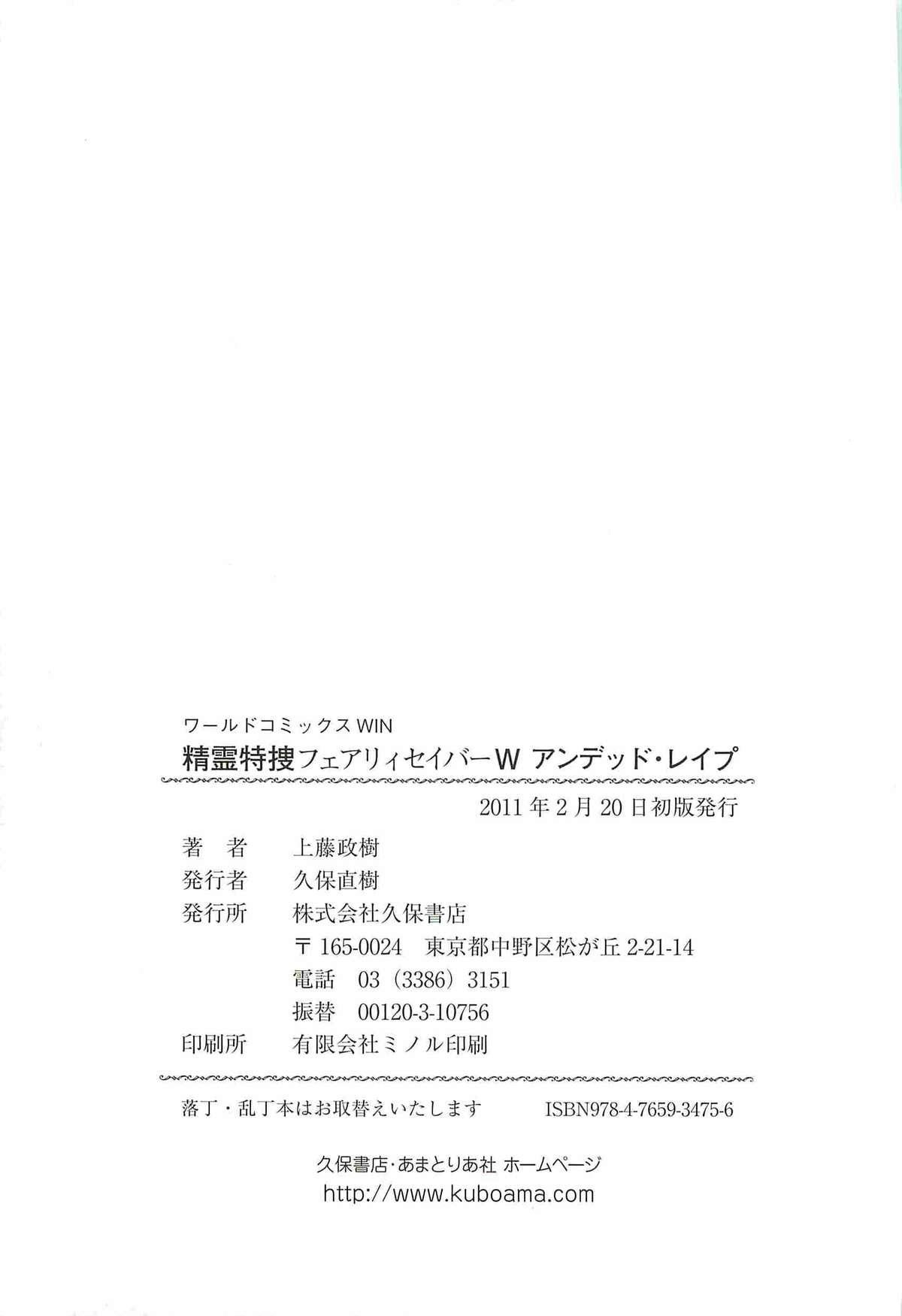 Seirei Tokusou Fairy Saber W - Undead Rape 166