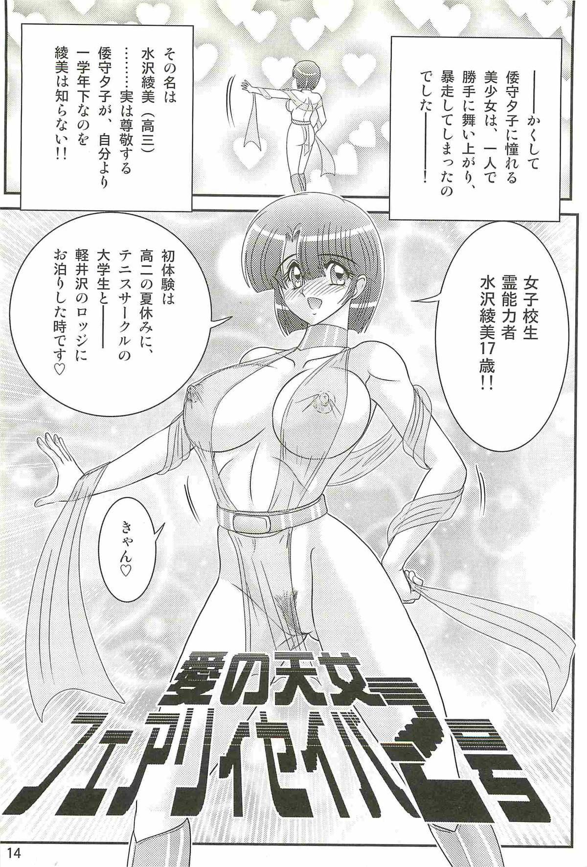 Seirei Tokusou Fairy Saber W - Undead Rape 17