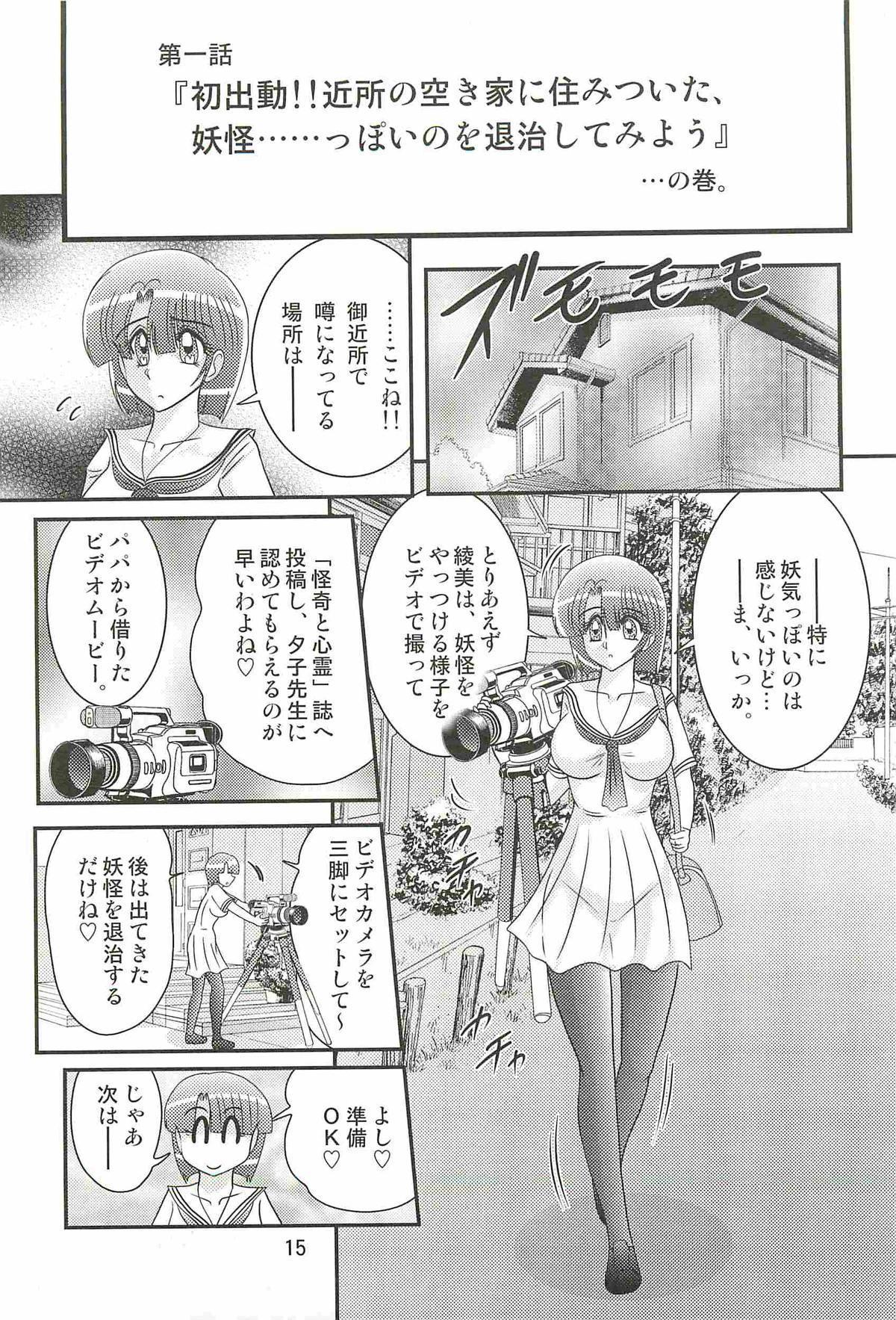 Seirei Tokusou Fairy Saber W - Undead Rape 18