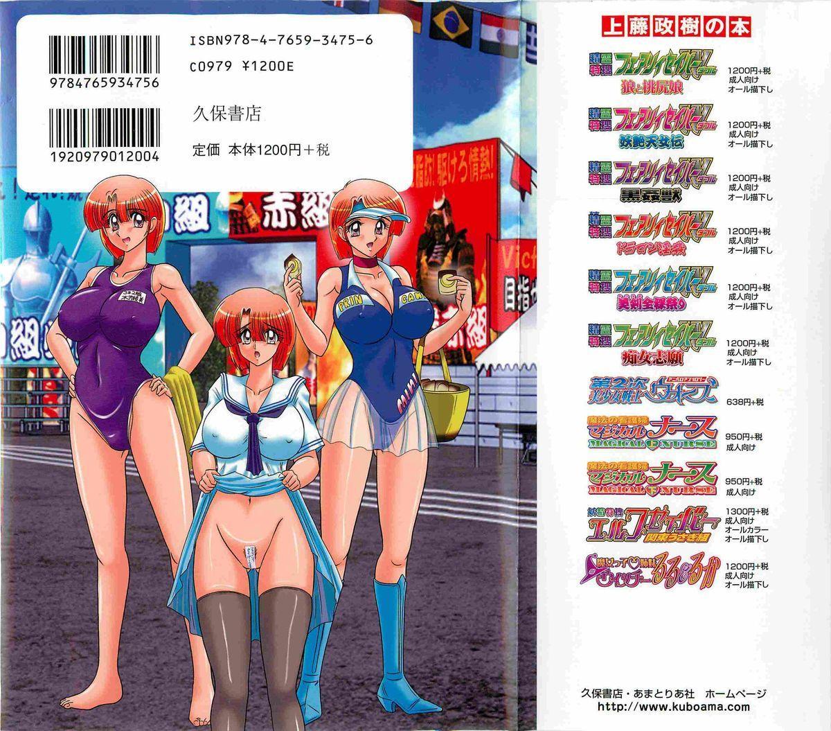 Seirei Tokusou Fairy Saber W - Undead Rape 1