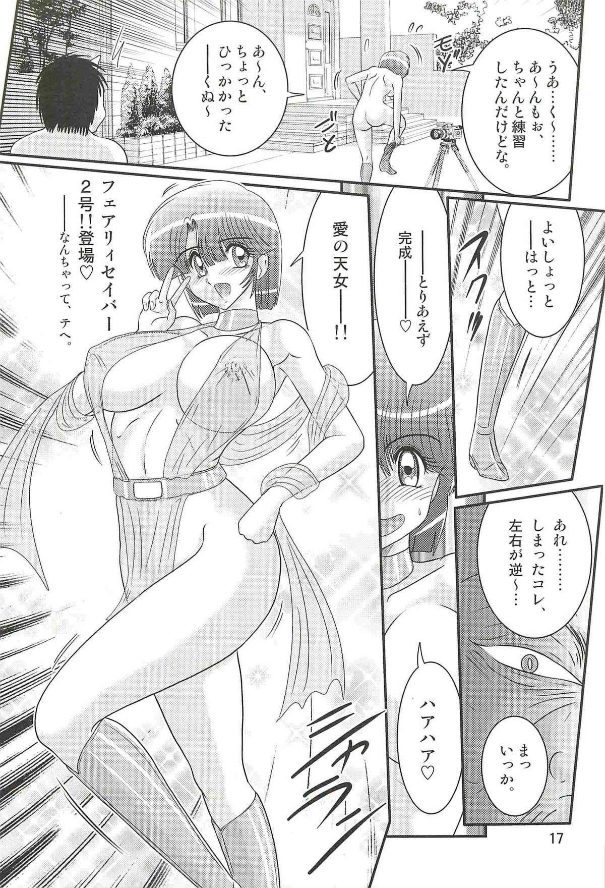 Seirei Tokusou Fairy Saber W - Undead Rape 20