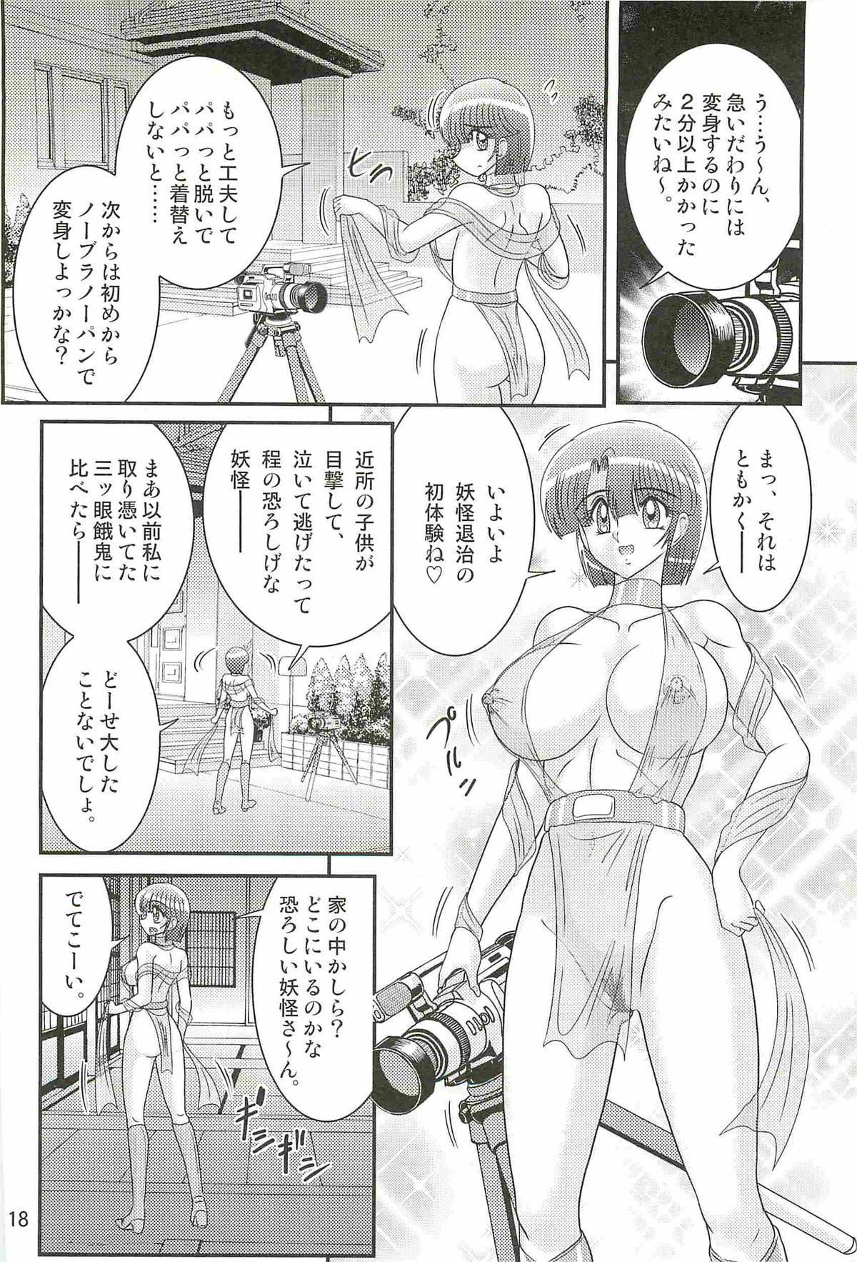 Seirei Tokusou Fairy Saber W - Undead Rape 21