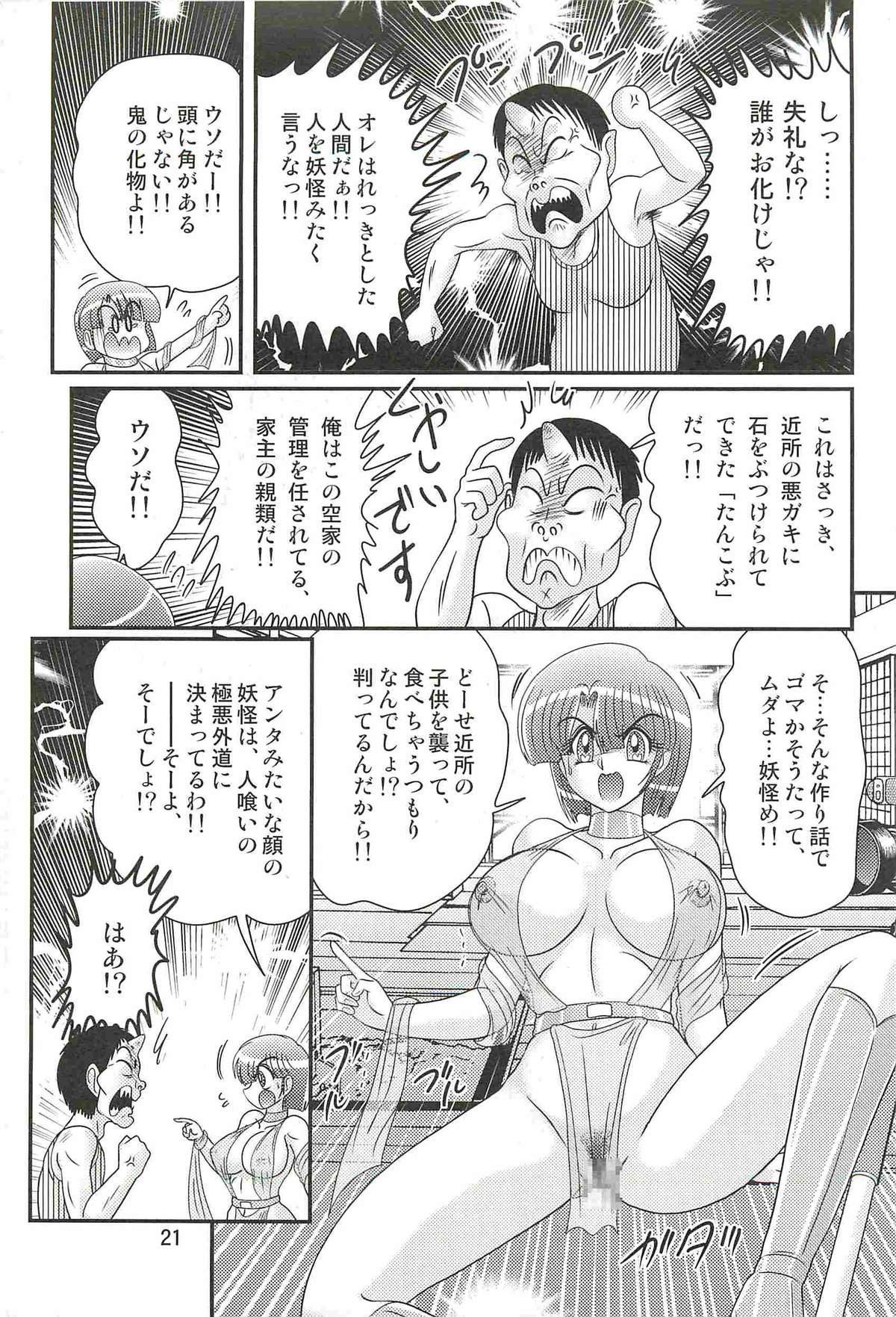 Seirei Tokusou Fairy Saber W - Undead Rape 24