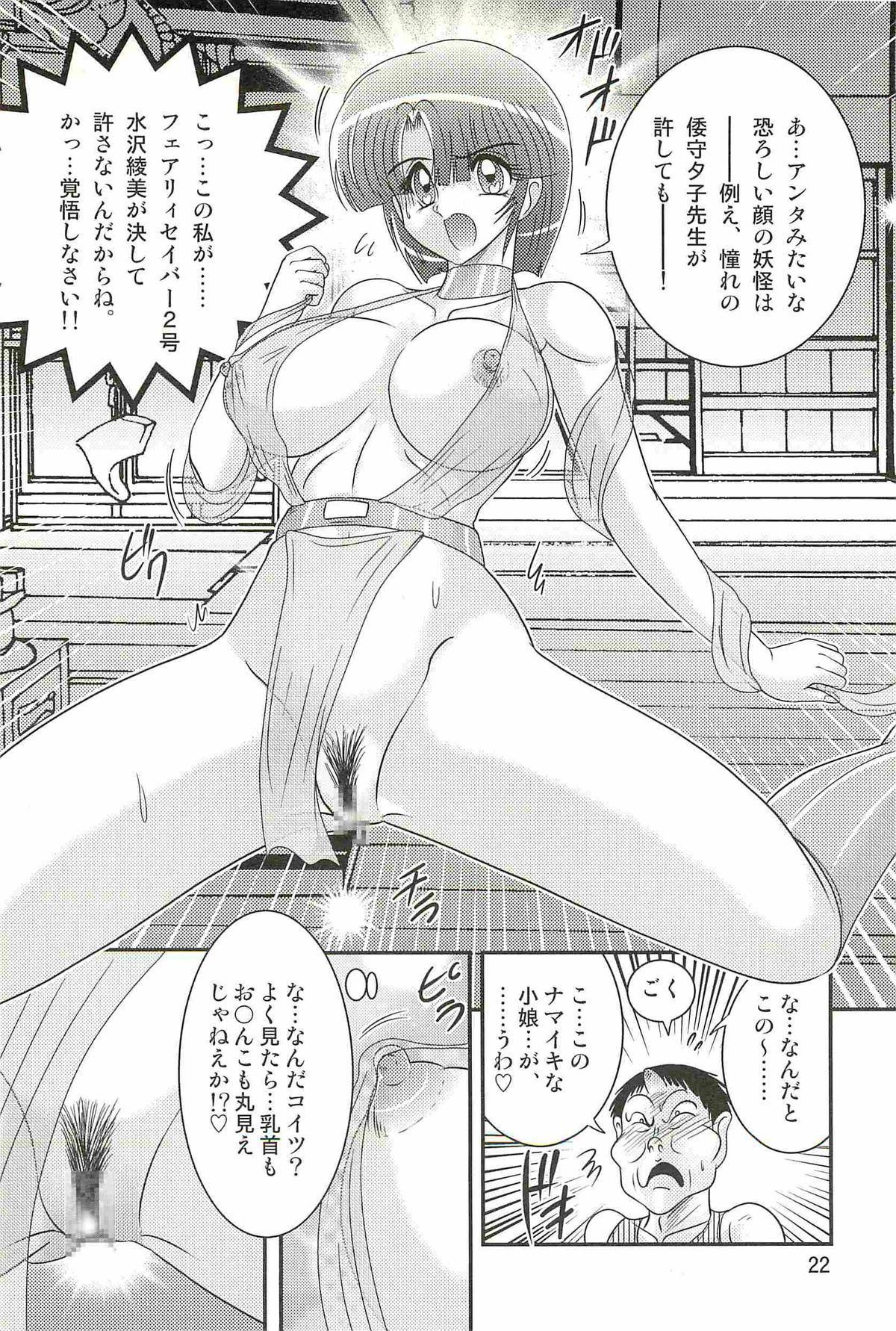 Seirei Tokusou Fairy Saber W - Undead Rape 25