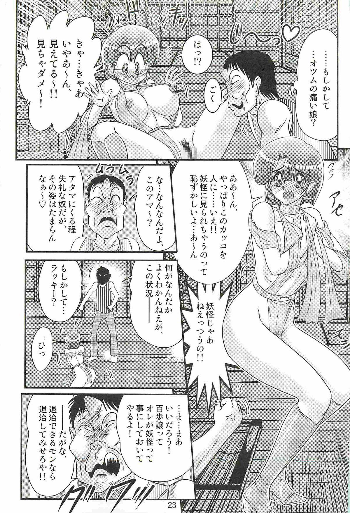 Seirei Tokusou Fairy Saber W - Undead Rape 26