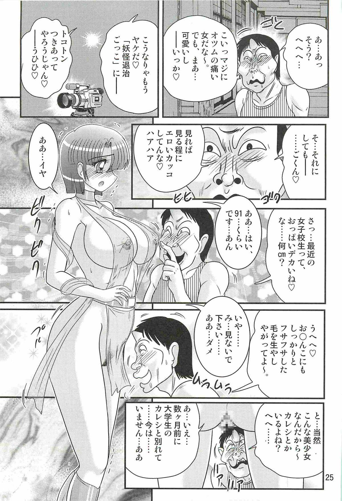 Seirei Tokusou Fairy Saber W - Undead Rape 28
