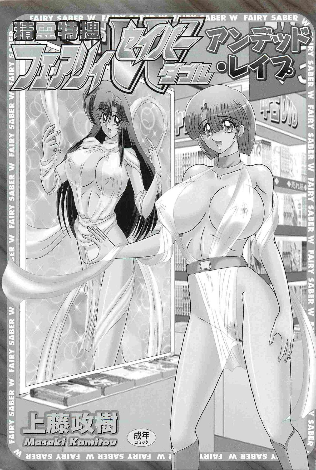 Seirei Tokusou Fairy Saber W - Undead Rape 2
