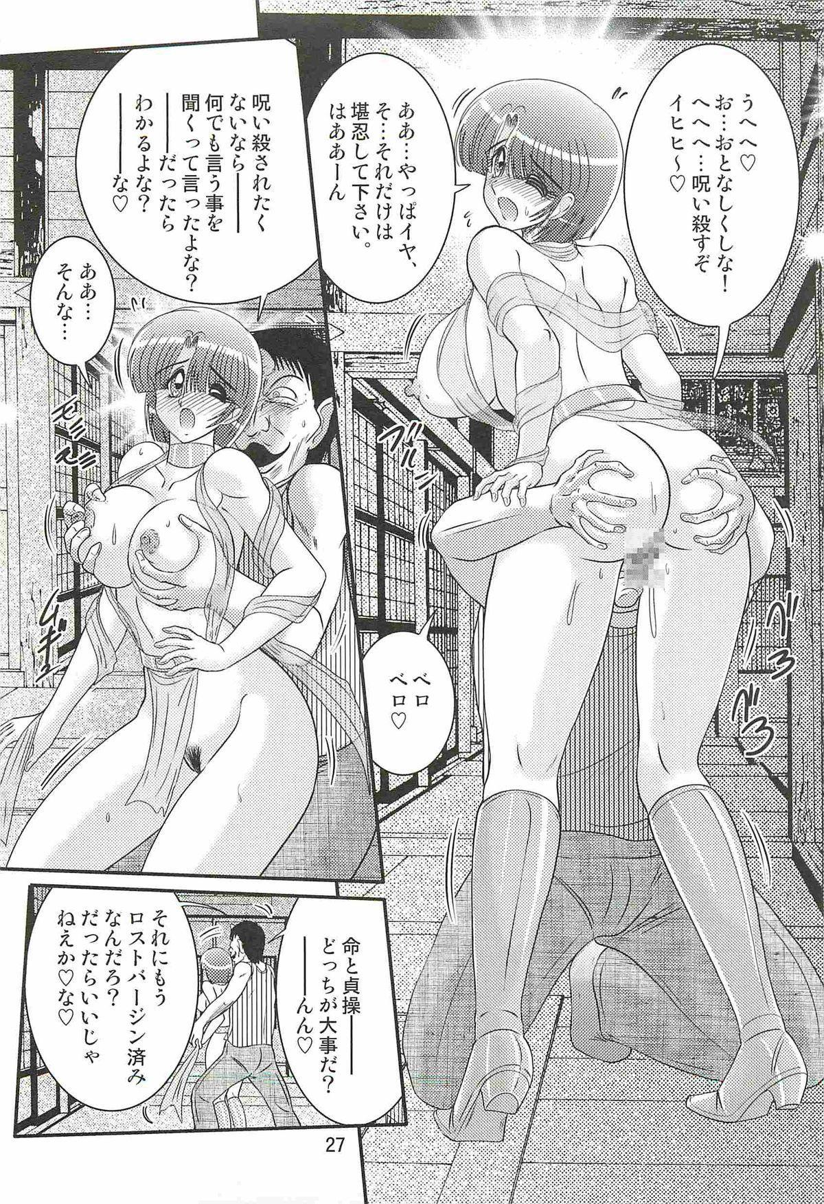 Seirei Tokusou Fairy Saber W - Undead Rape 30