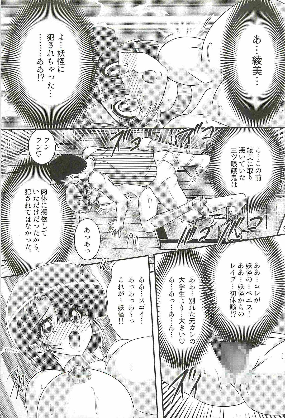 Seirei Tokusou Fairy Saber W - Undead Rape 34