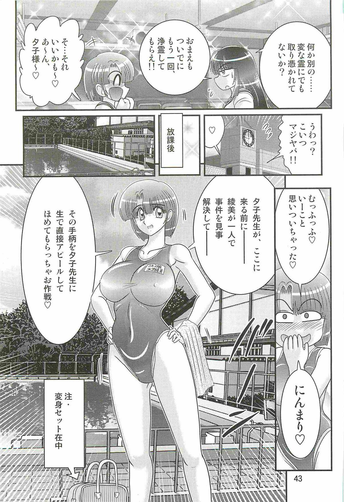 Seirei Tokusou Fairy Saber W - Undead Rape 46