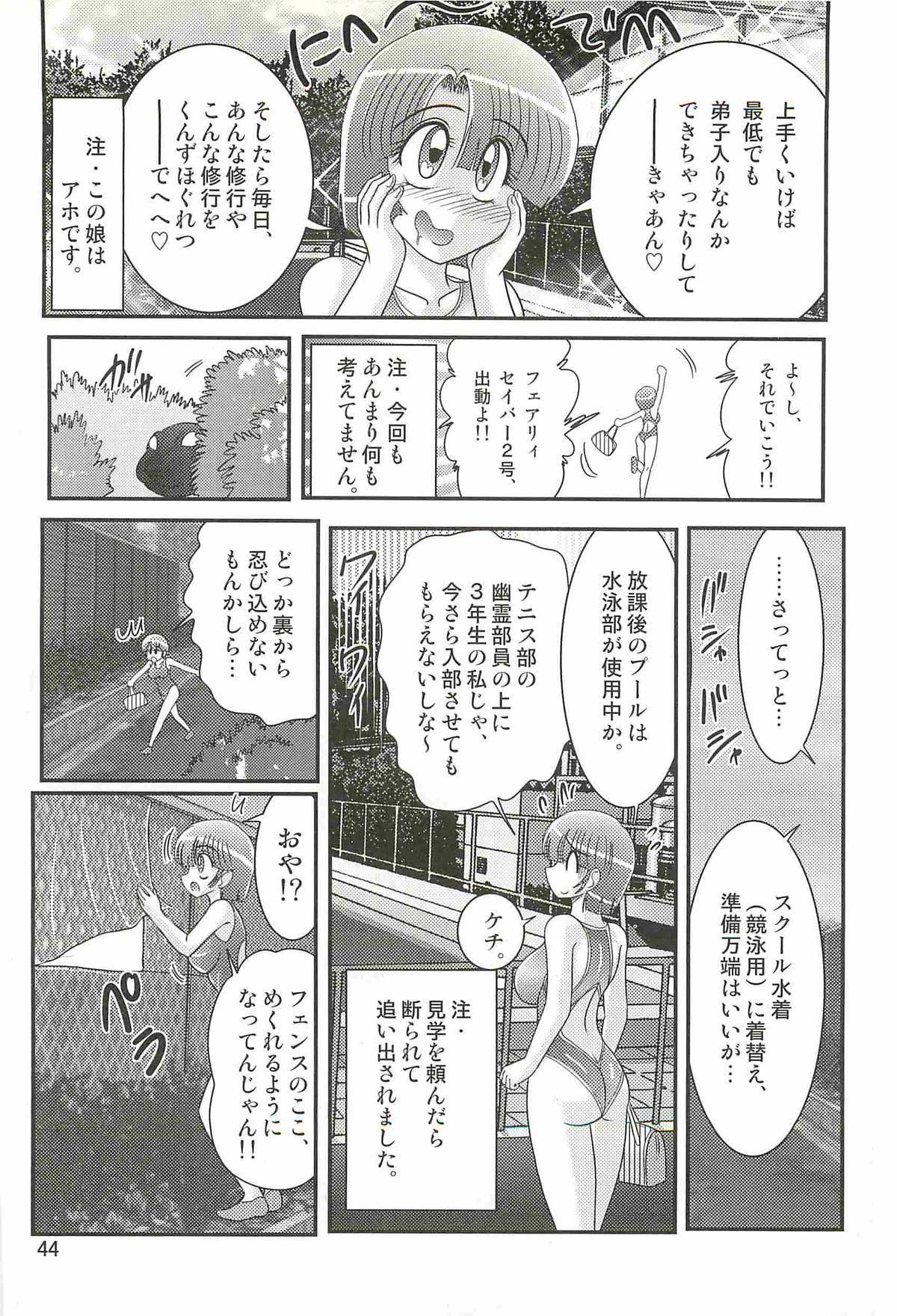 Seirei Tokusou Fairy Saber W - Undead Rape 47