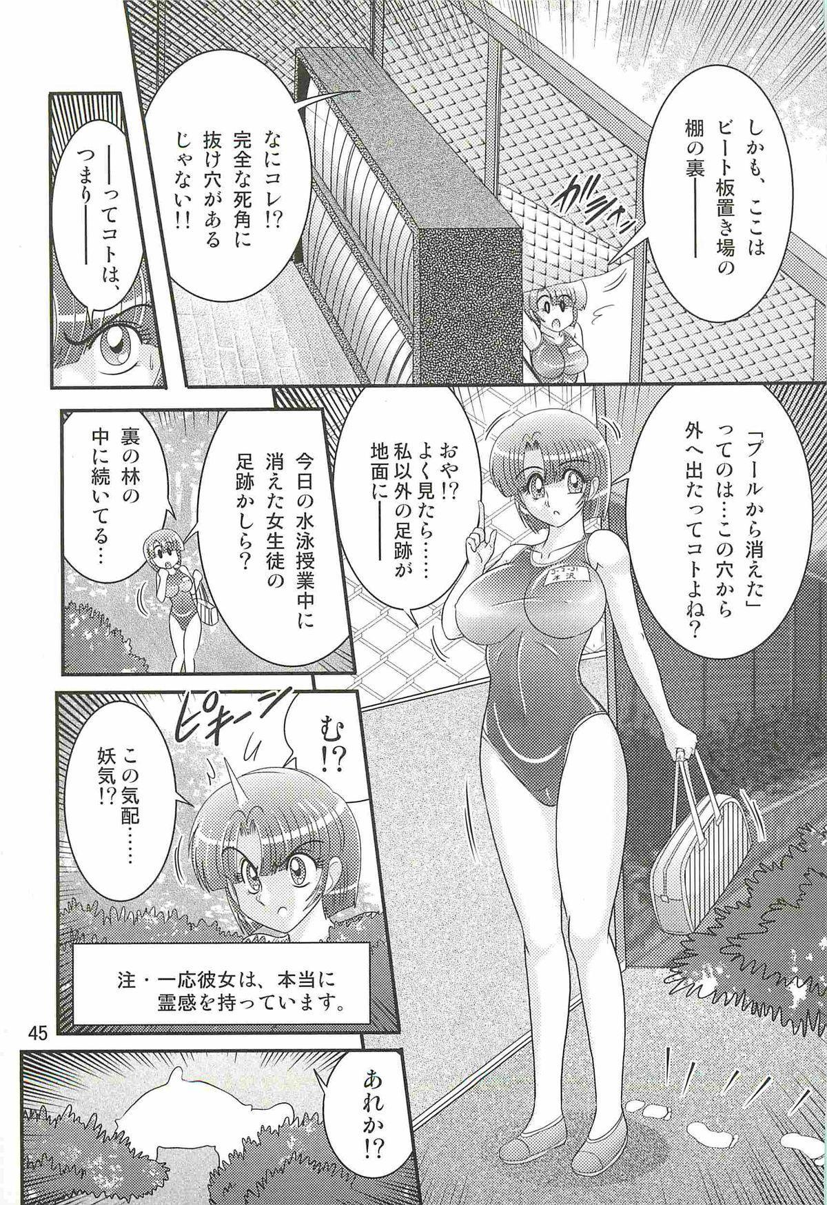Seirei Tokusou Fairy Saber W - Undead Rape 48
