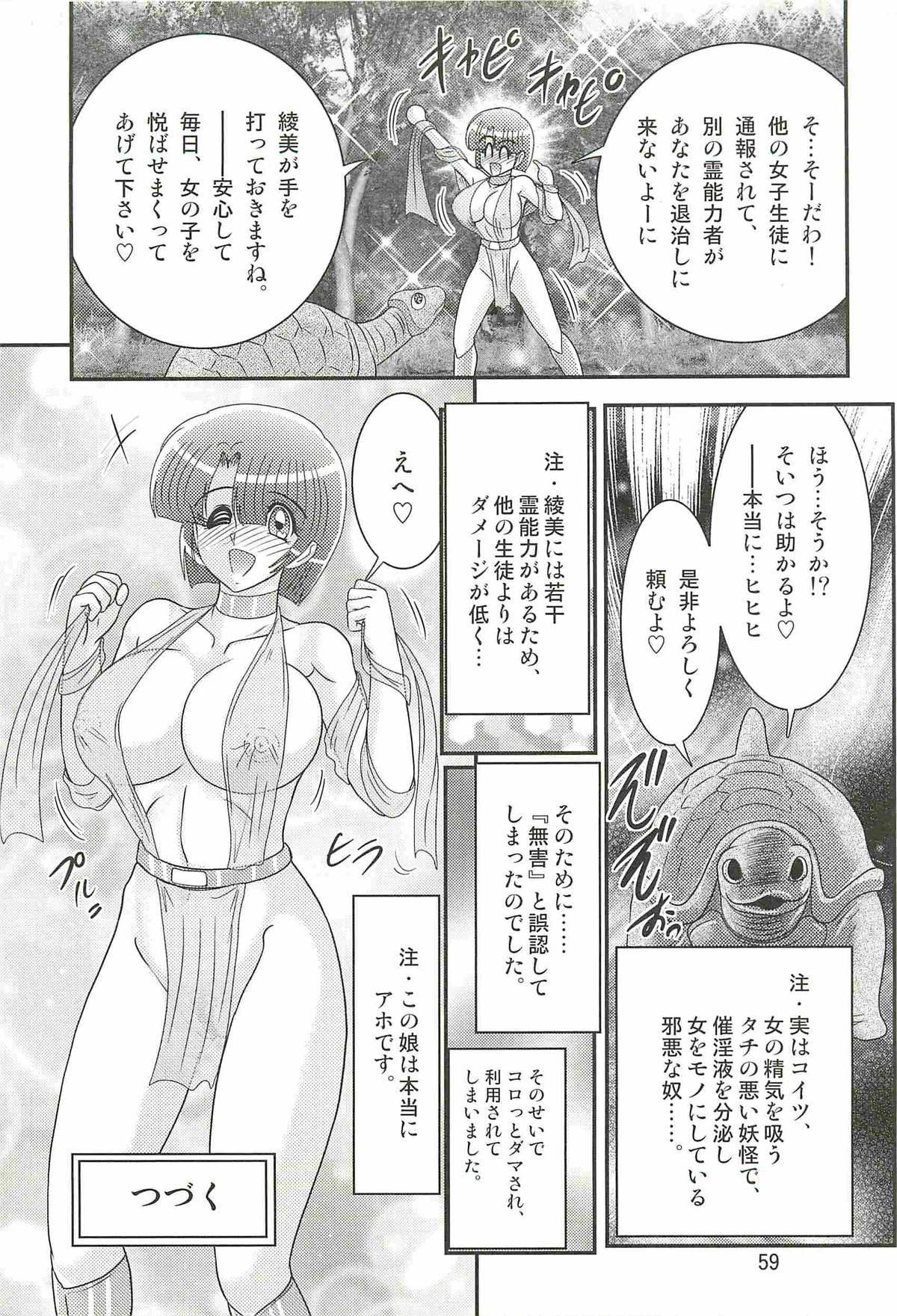 Seirei Tokusou Fairy Saber W - Undead Rape 62