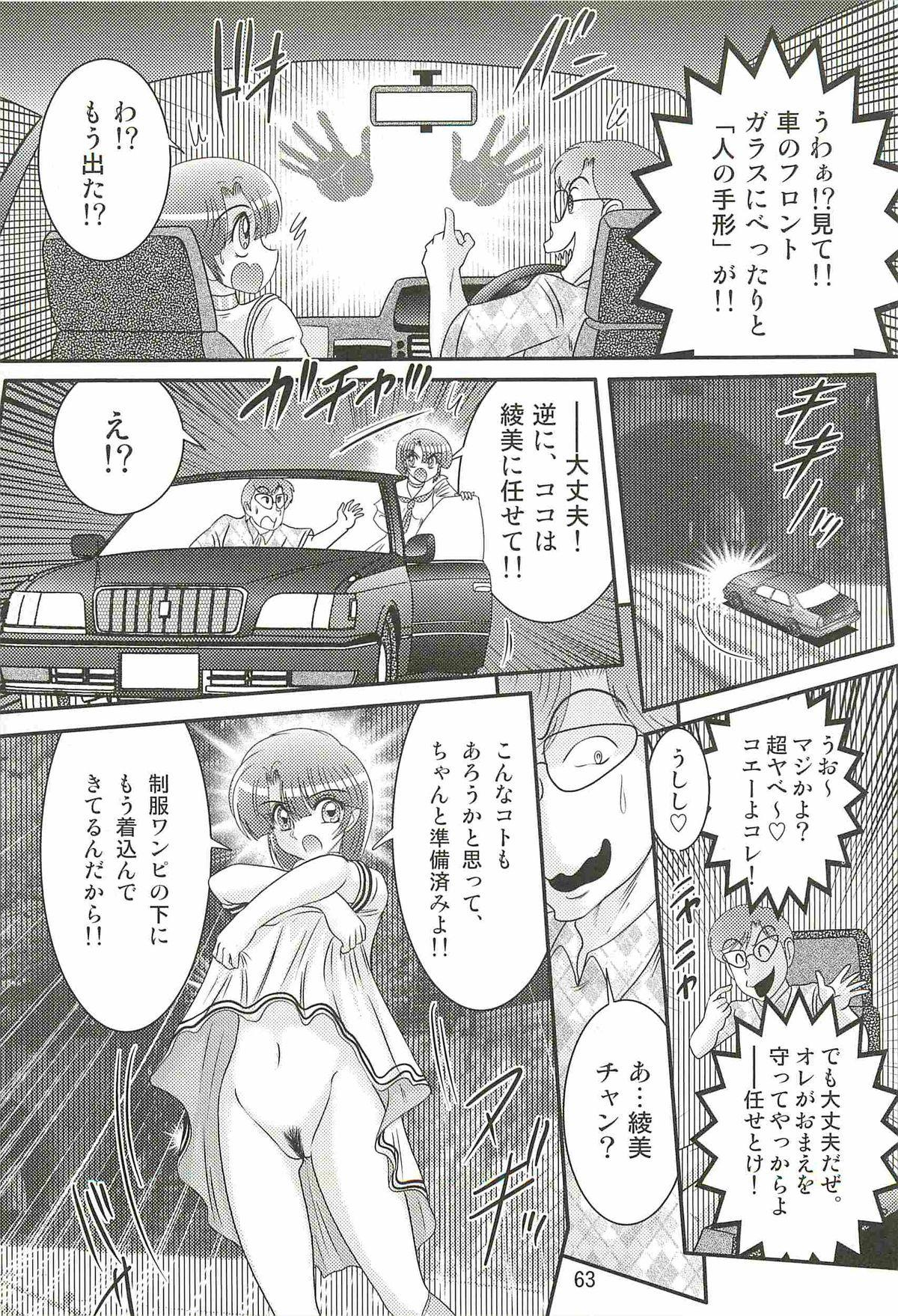 Seirei Tokusou Fairy Saber W - Undead Rape 66