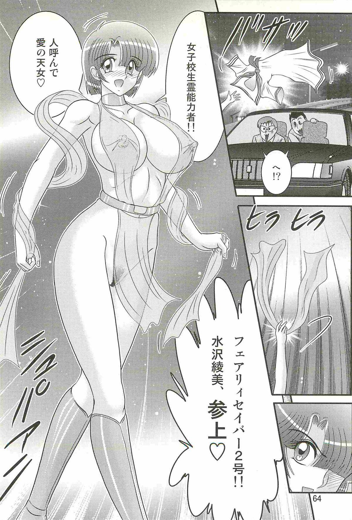 Seirei Tokusou Fairy Saber W - Undead Rape 67