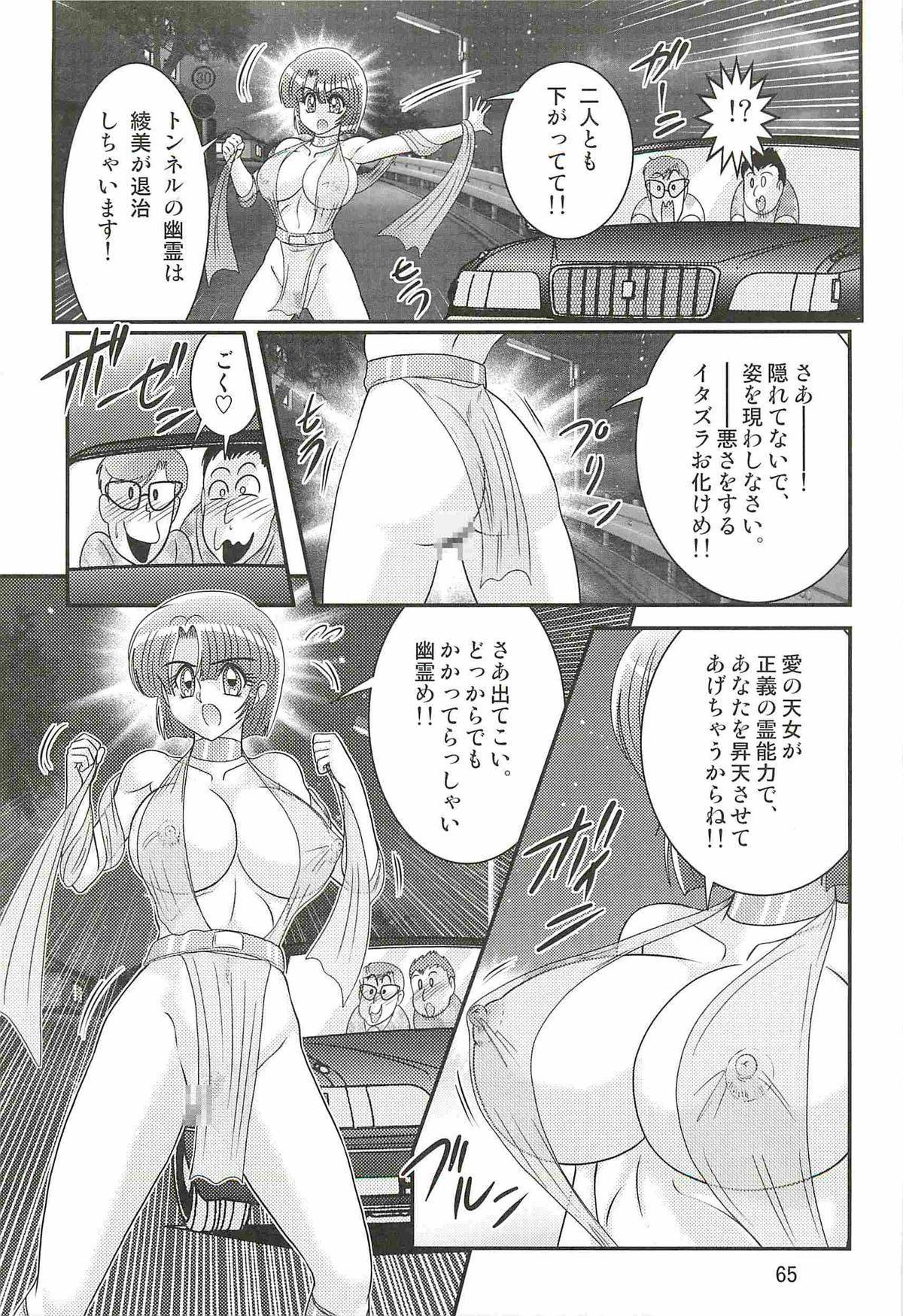 Seirei Tokusou Fairy Saber W - Undead Rape 68