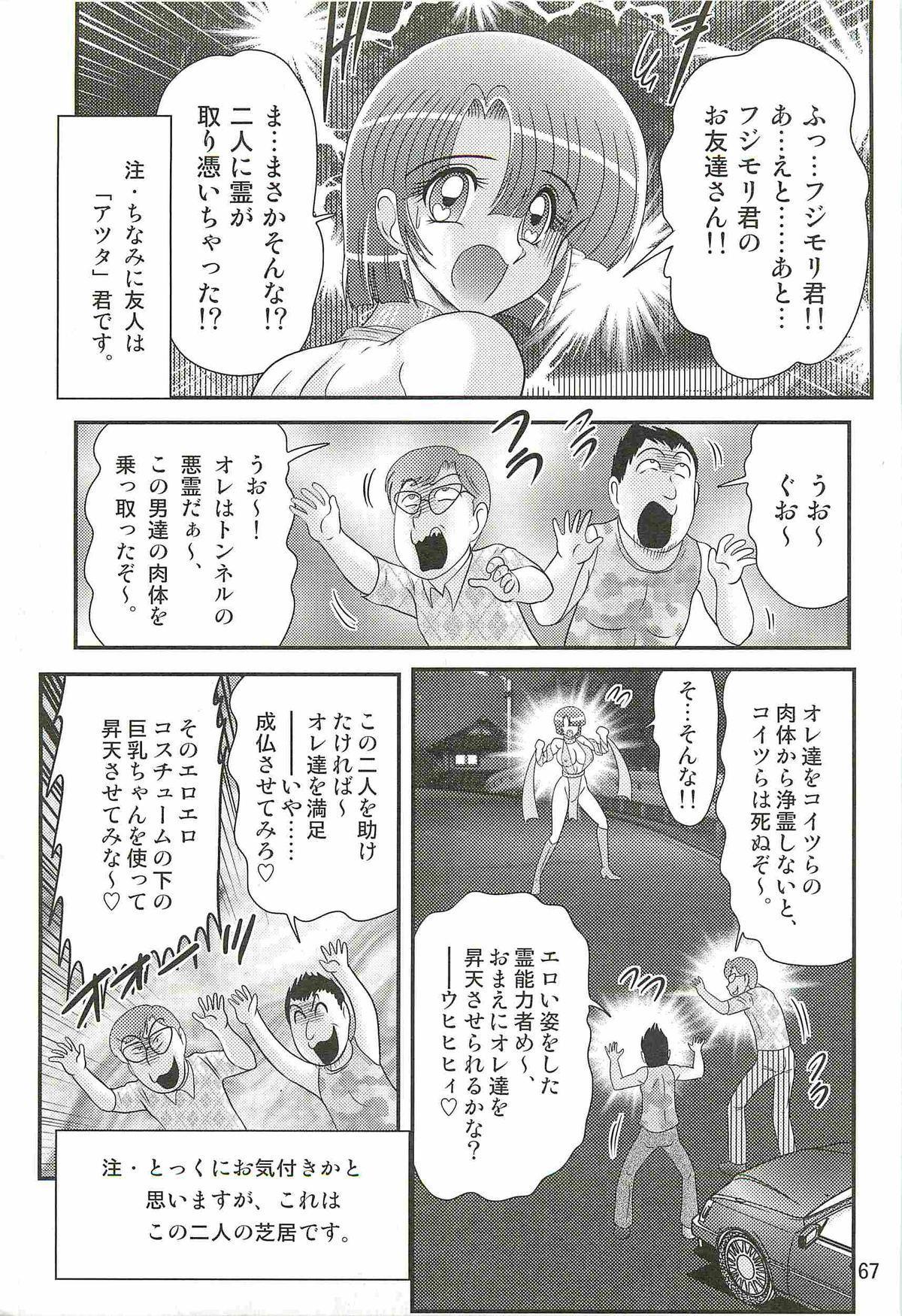 Seirei Tokusou Fairy Saber W - Undead Rape 70