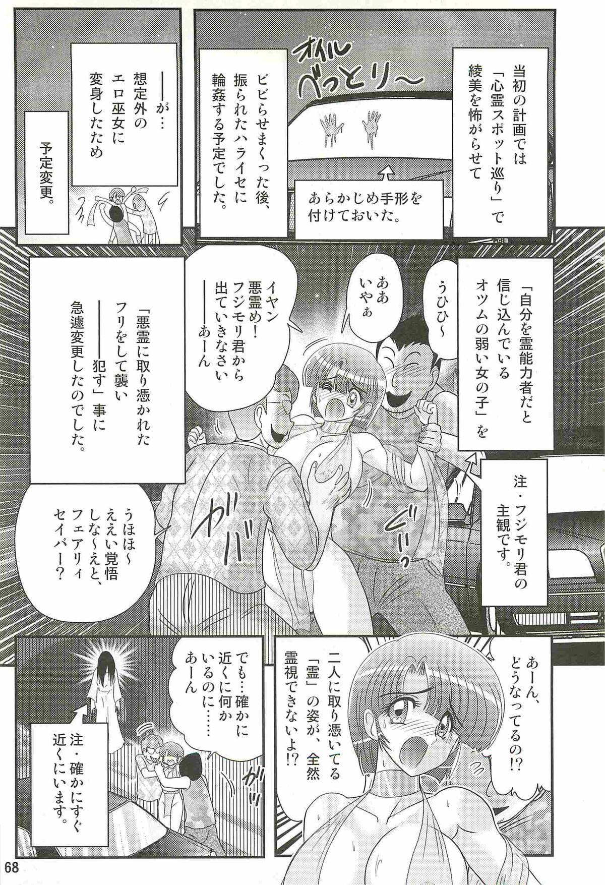 Seirei Tokusou Fairy Saber W - Undead Rape 71