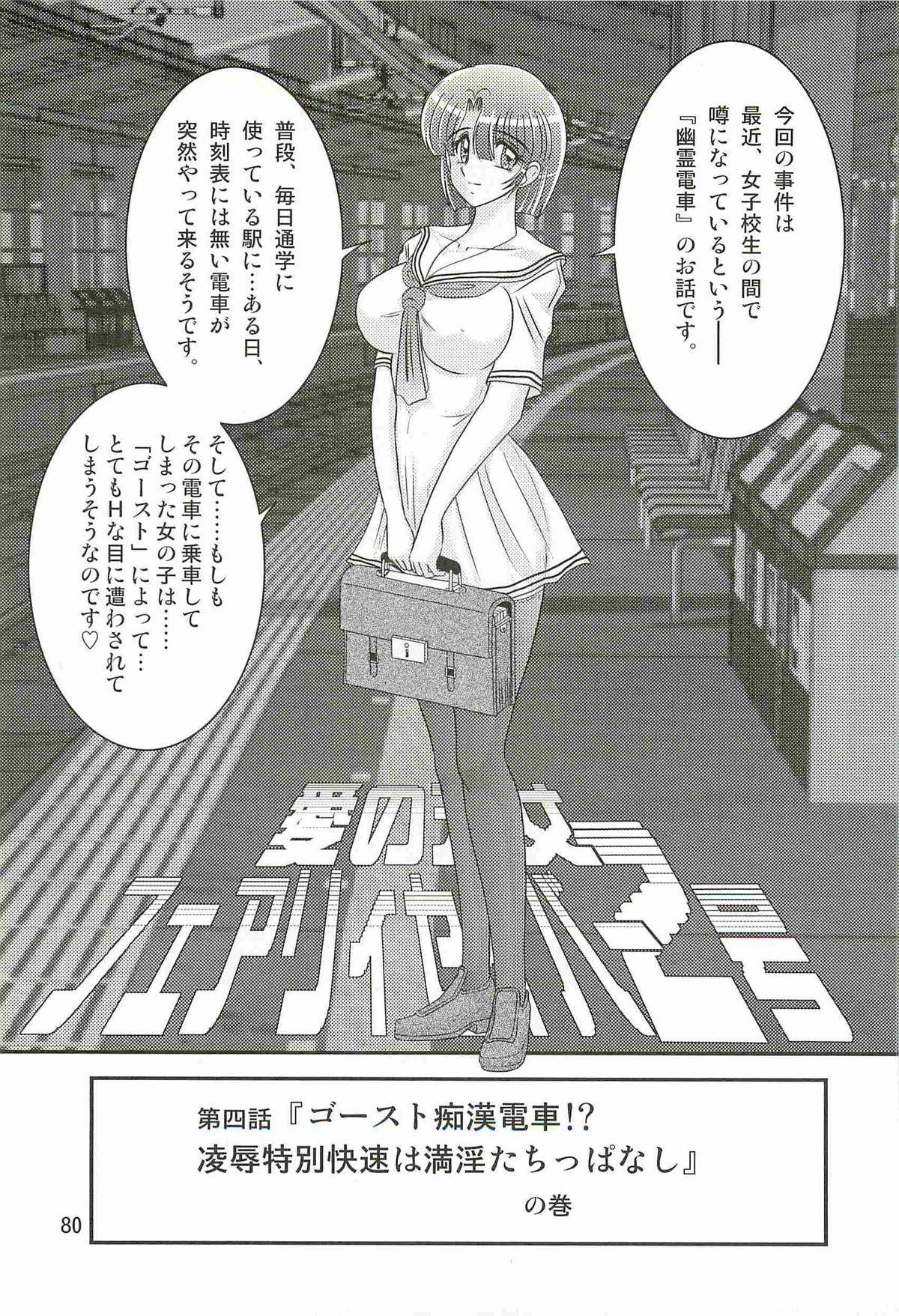 Seirei Tokusou Fairy Saber W - Undead Rape 83