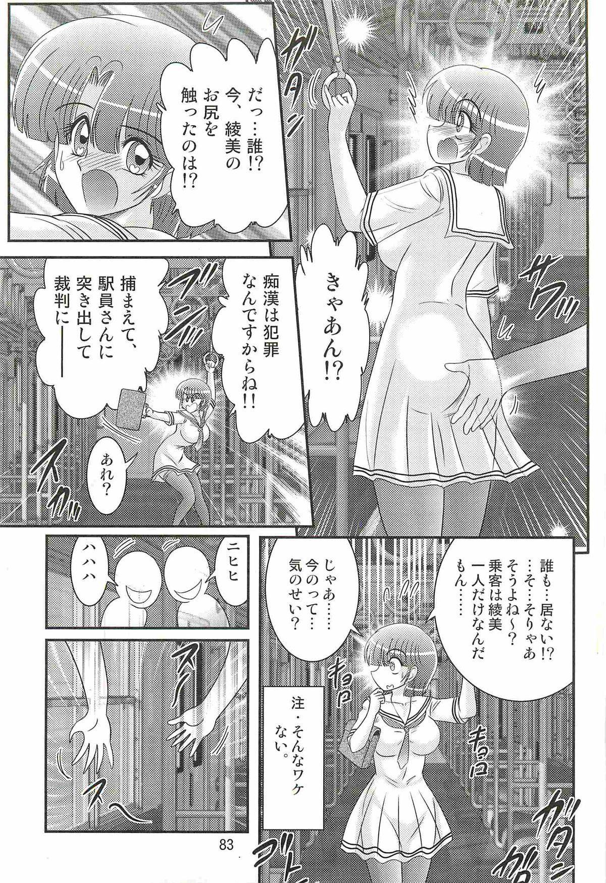 Seirei Tokusou Fairy Saber W - Undead Rape 86