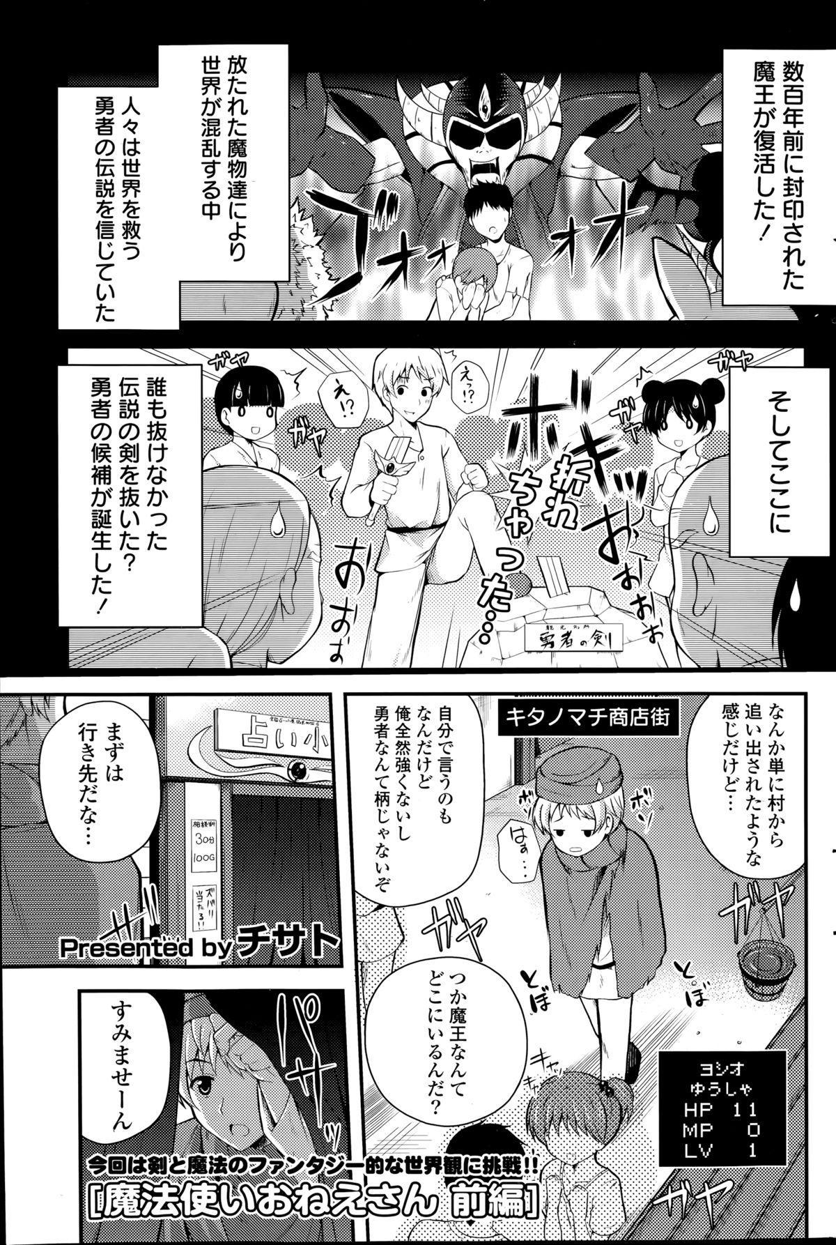 Mahou Tsukai Onesan Ch.1-2 0